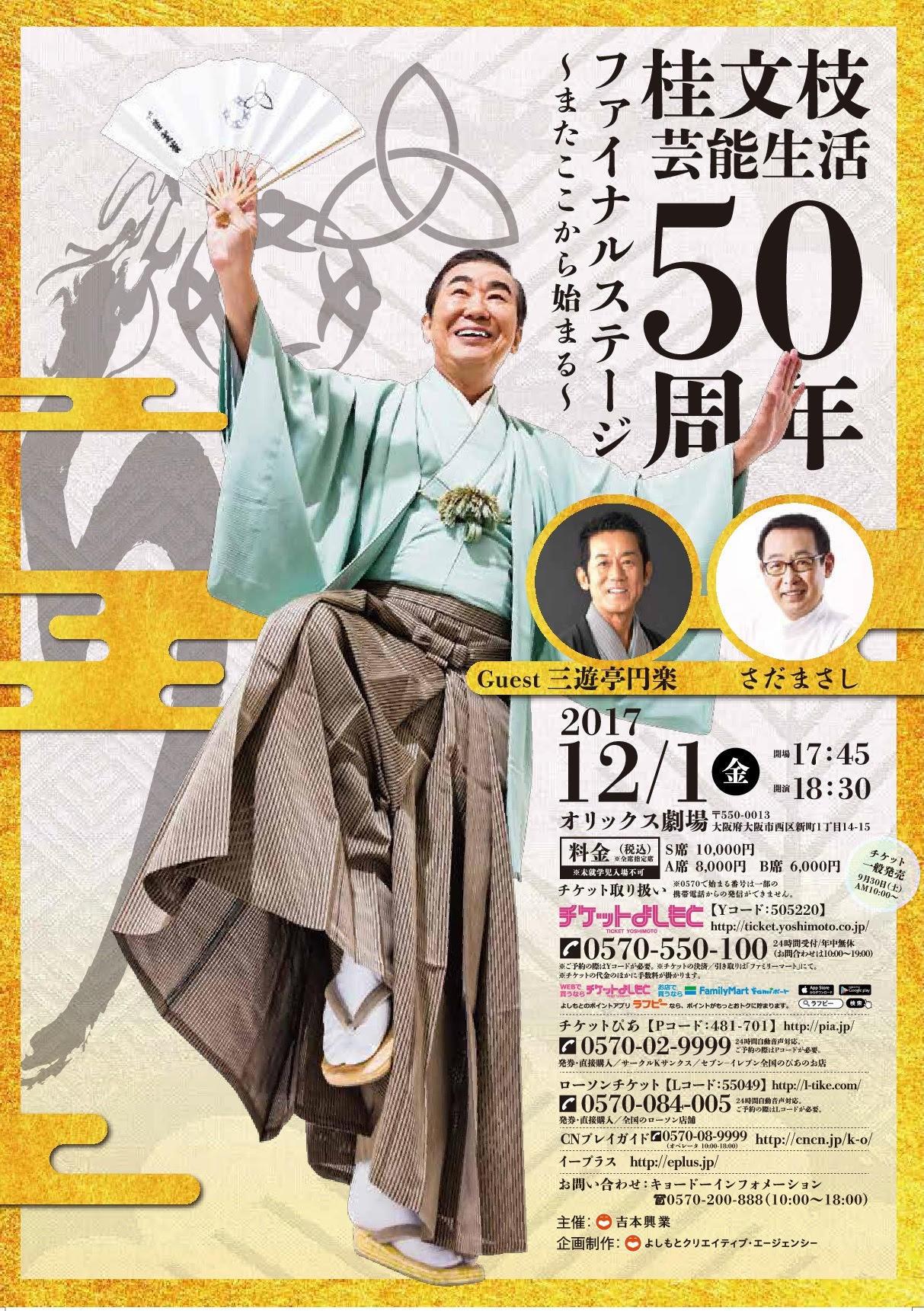 http://news.yoshimoto.co.jp/20170929203701-ff7cf69cf3974756ad991ae2c8d61a9af2b6a656.jpg