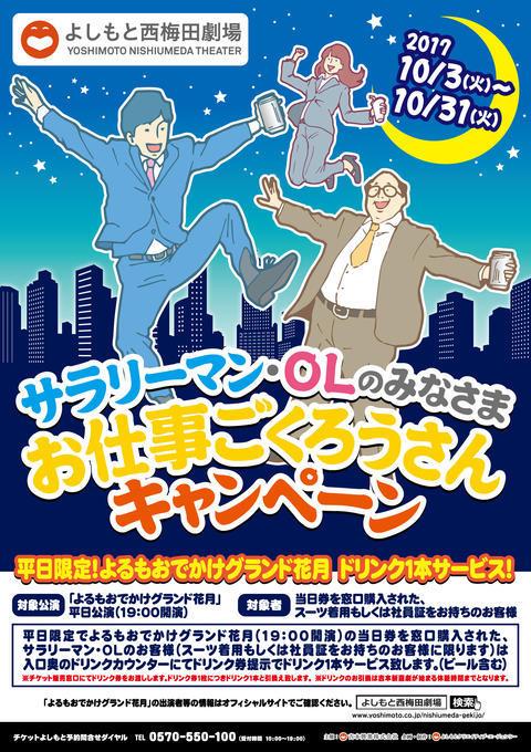 http://news.yoshimoto.co.jp/20171005125604-73afed95ac06d92ed8001f958df0b70678604614.jpg