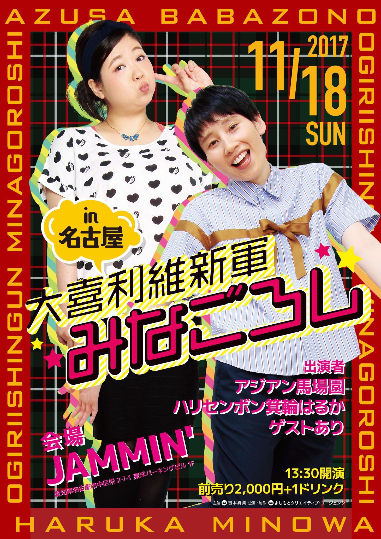 http://news.yoshimoto.co.jp/20171006180956-db6b8a12068b7e8409dc971494018024a2a08f29.jpg