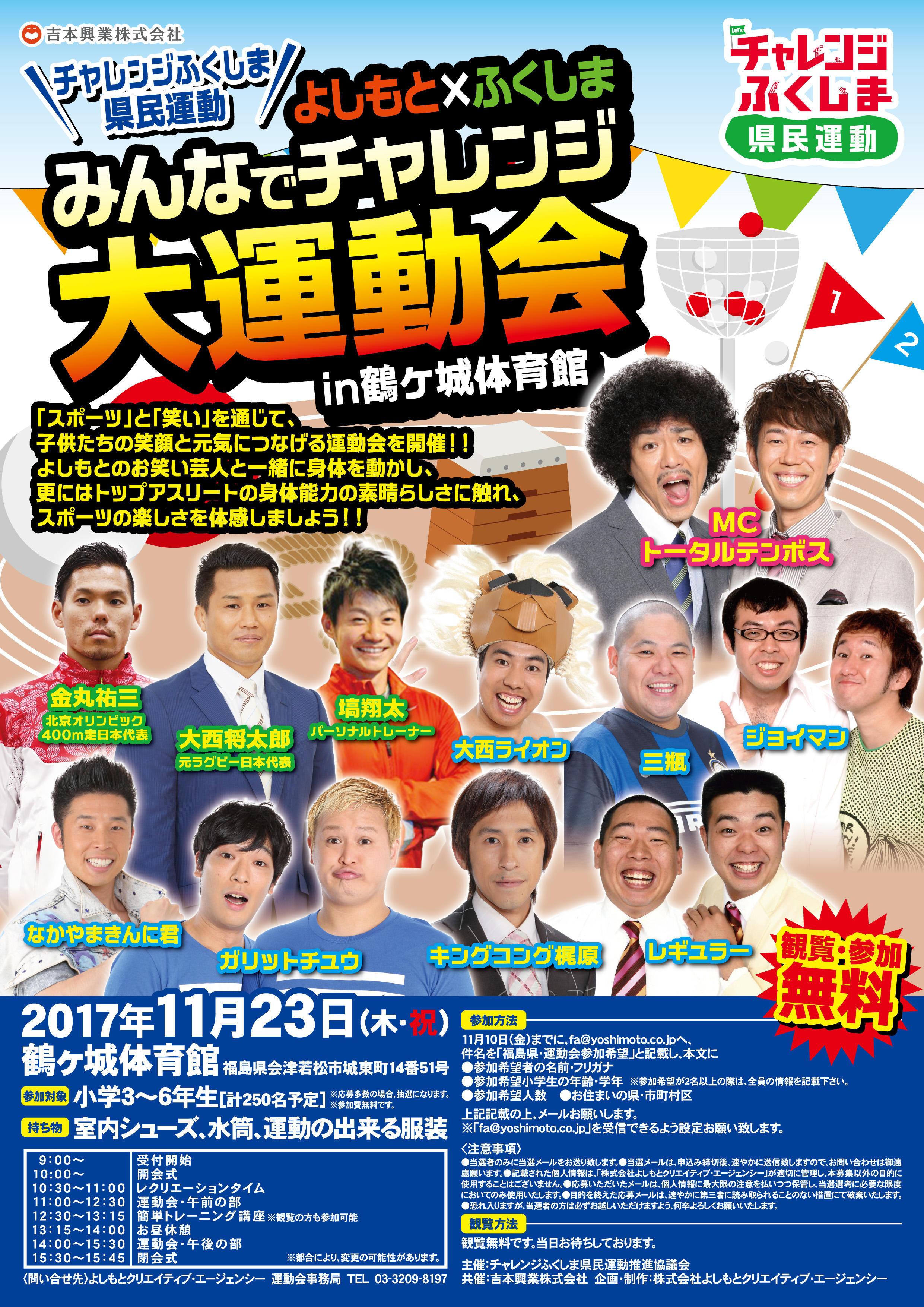 http://news.yoshimoto.co.jp/20171010155315-b502df5ce3ba0ab1fb3c1d024fd96e90fa7d9b6f.jpg