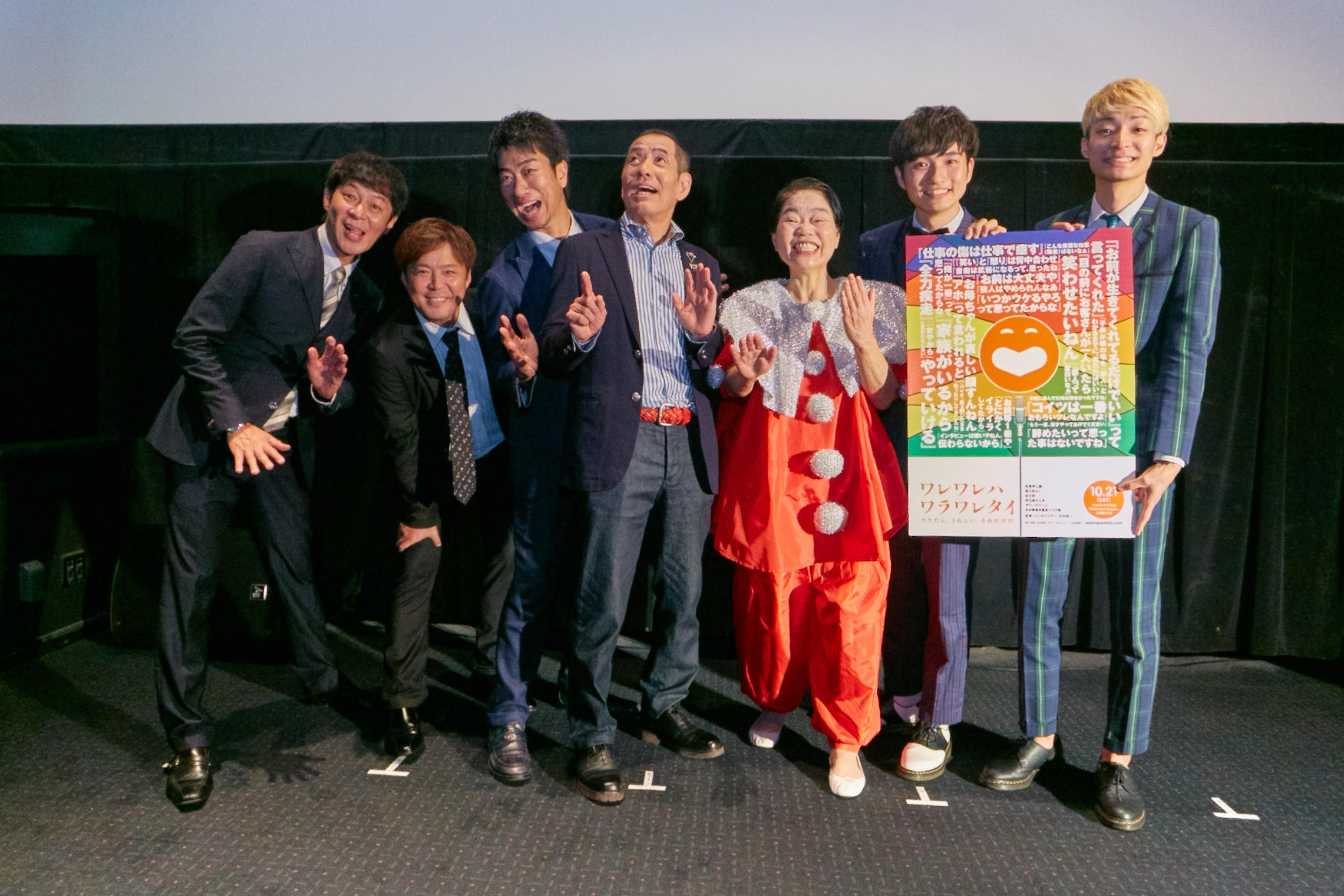 http://news.yoshimoto.co.jp/20171022235913-0ecb7ef2348606f1e052d5b69672dc18c2e80400.jpg