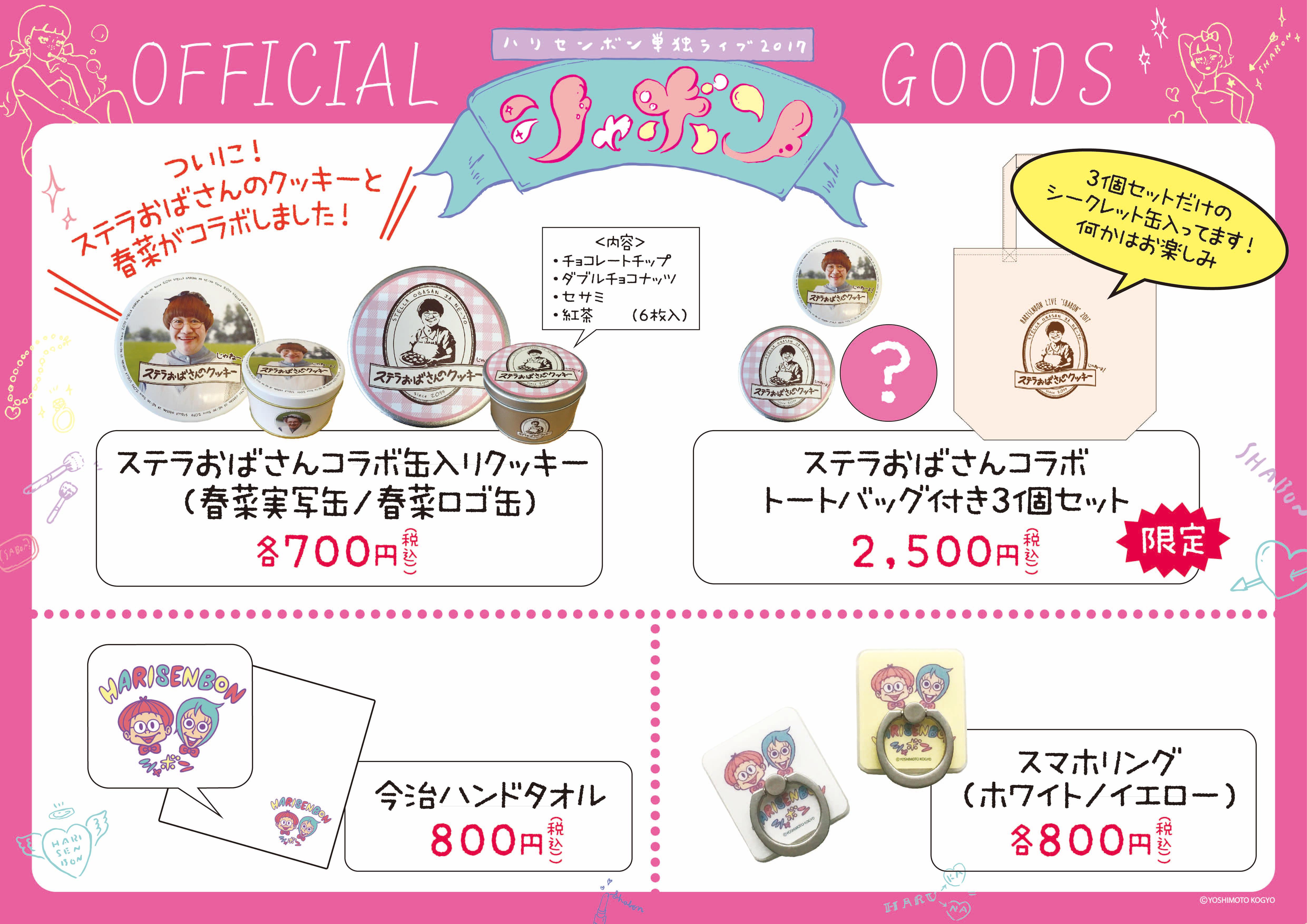 http://news.yoshimoto.co.jp/20171027112040-422b7594613f279a84a559510558e1621623c69a.jpg
