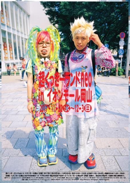 http://news.yoshimoto.co.jp/20171031131346-ddc40901bbd1cb088b6f7c0cfa5c8886736b42b0.jpg