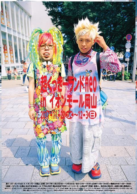 http://news.yoshimoto.co.jp/20171101115310-cf5ae902dced592e4092efa2a7e94fb69a4d2c9b.jpg