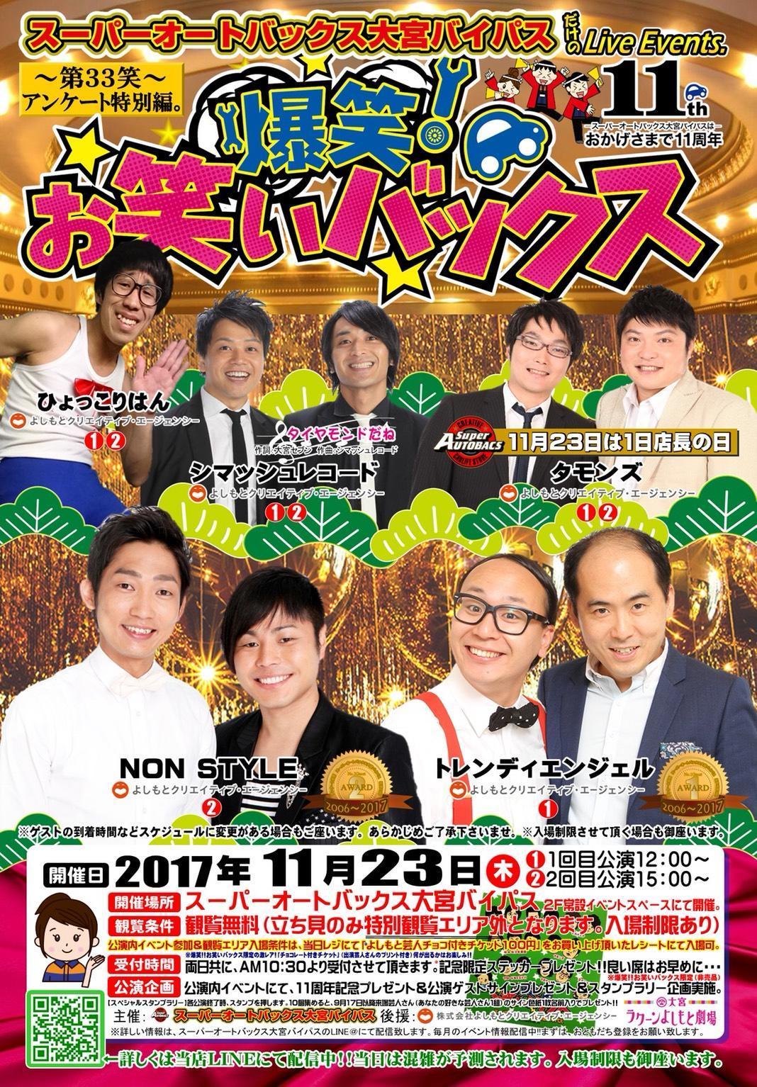 http://news.yoshimoto.co.jp/20171101121311-a184c783d2266de30a6c13ce5d868418308ad0fc.jpg