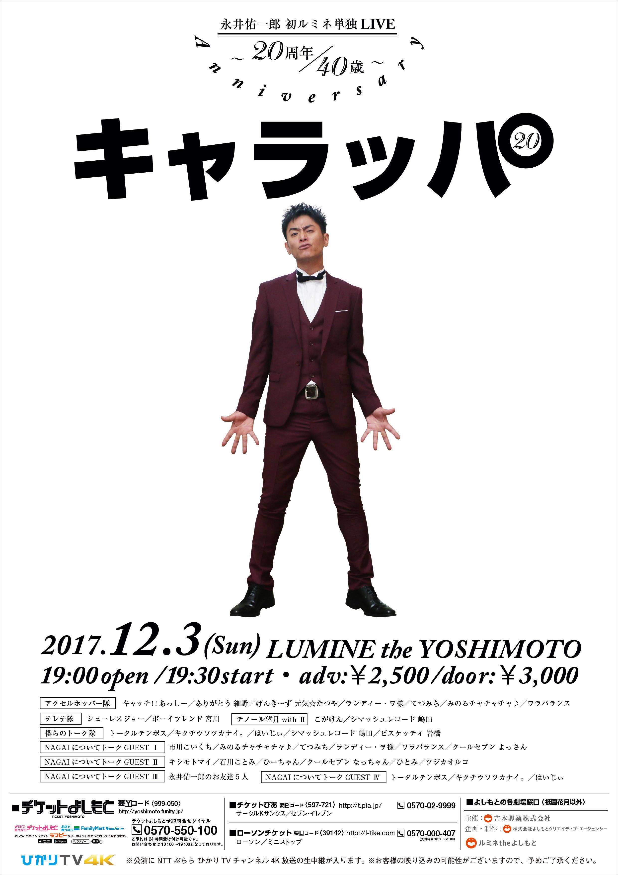 http://news.yoshimoto.co.jp/20171102165405-0914d54639192109775e7c86017f67512b4a0bce.jpg