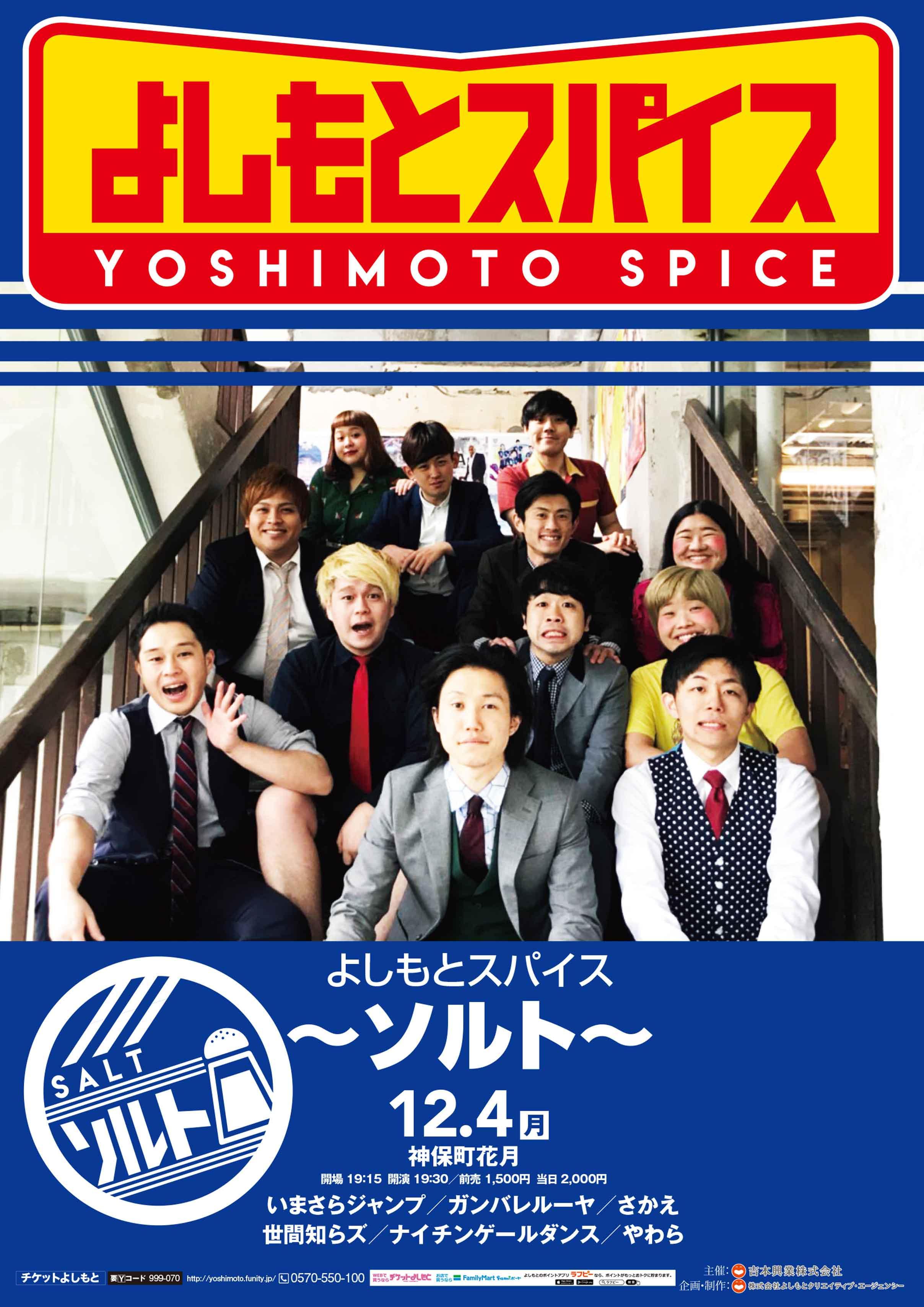 http://news.yoshimoto.co.jp/20171109122108-165a53eeeb322a9fbaf44bbd4ab1546d0779cf07.jpg
