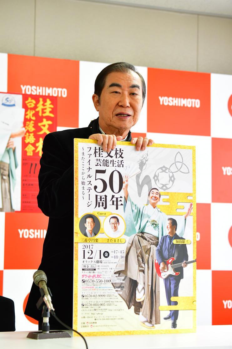 http://news.yoshimoto.co.jp/20171109172256-47a3382a09d54a09af17d8d63f018a7cf718a973.jpg