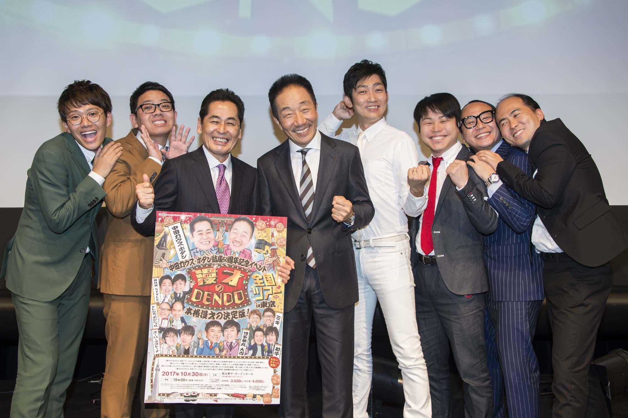http://news.yoshimoto.co.jp/20171110142752-13ac73d8ee7928f948724d737dabaa9b953d444b.jpg