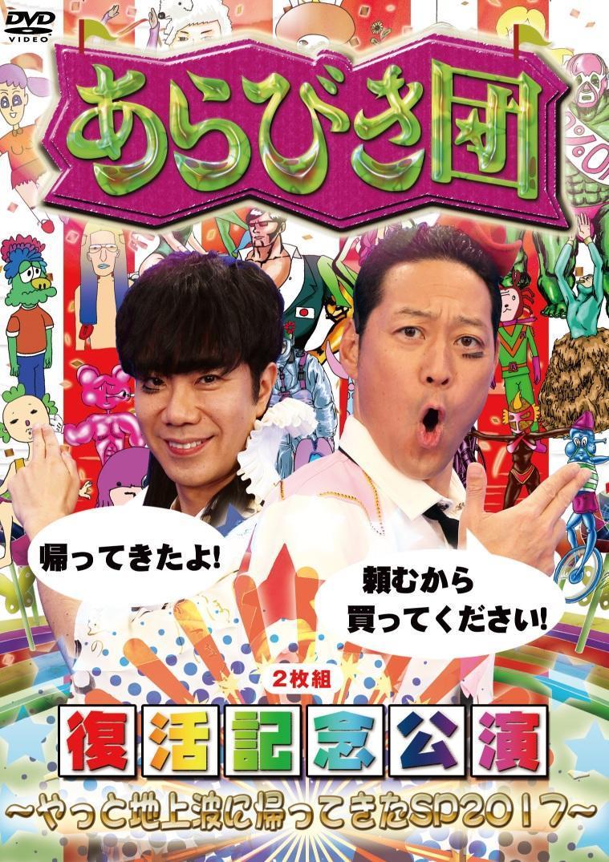 http://news.yoshimoto.co.jp/20171120190351-013662b557fa01c330ba76b3a84a327859de3e40.jpg