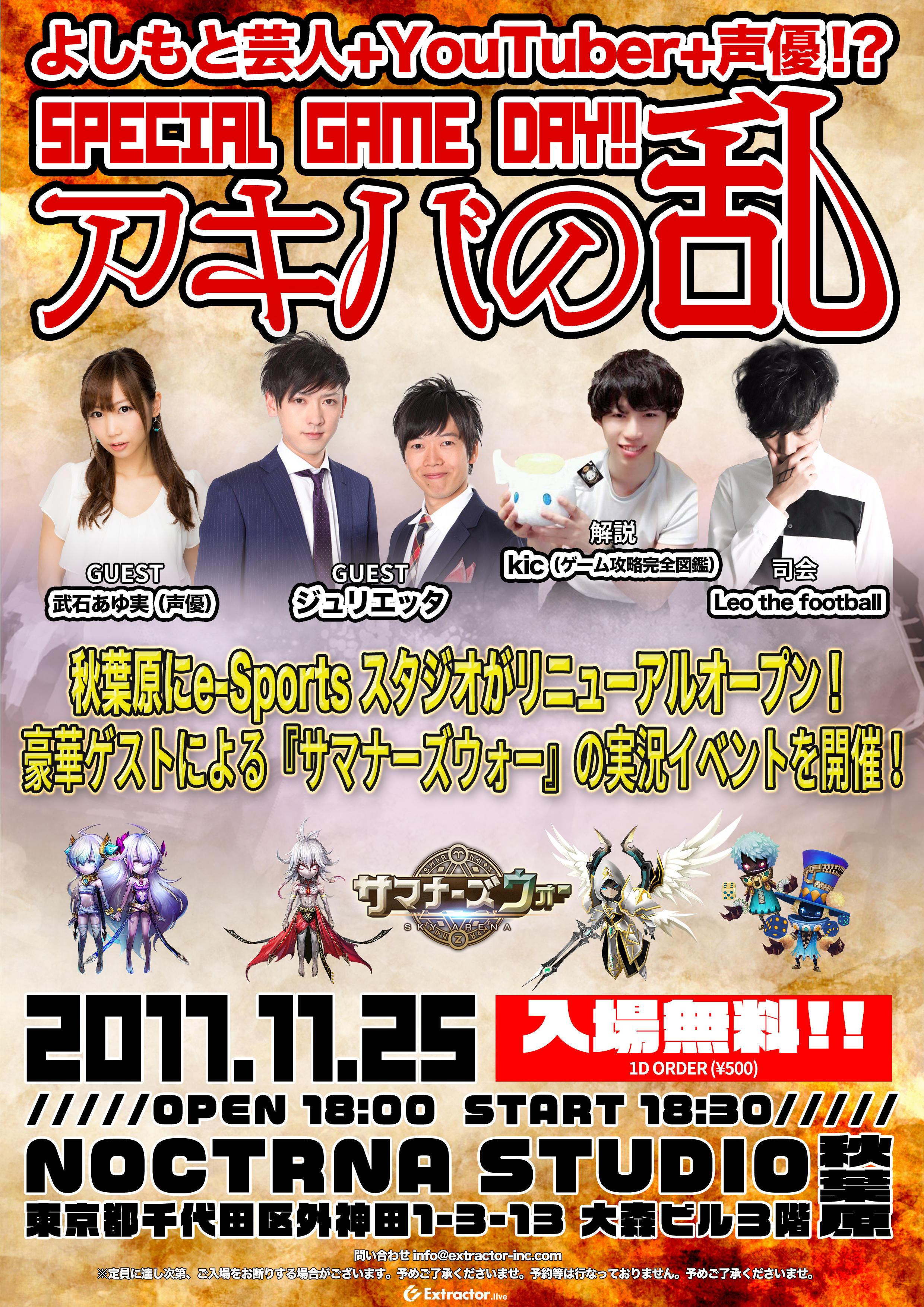 http://news.yoshimoto.co.jp/20171122155825-abf954f9c140d279843cce995b16a89924e086eb.jpg