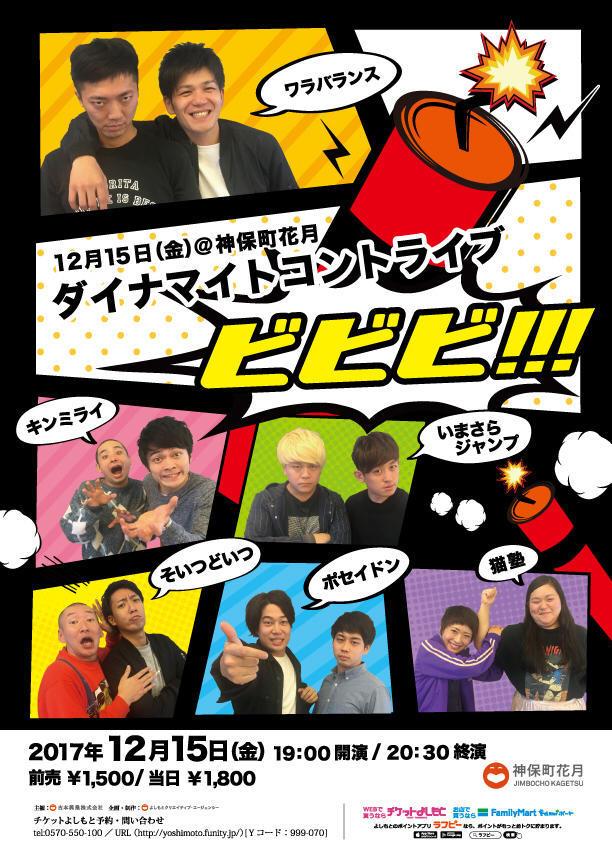 http://news.yoshimoto.co.jp/20171204151839-d16b6ba38b2f7779bcb5f98f9723f56ee664b46e.jpg