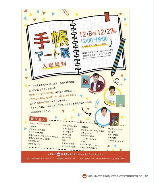 http://news.yoshimoto.co.jp/20171207112349-5c4ccd60c1f76e5ce7cd45e0e326a065ae6baf0b.jpg