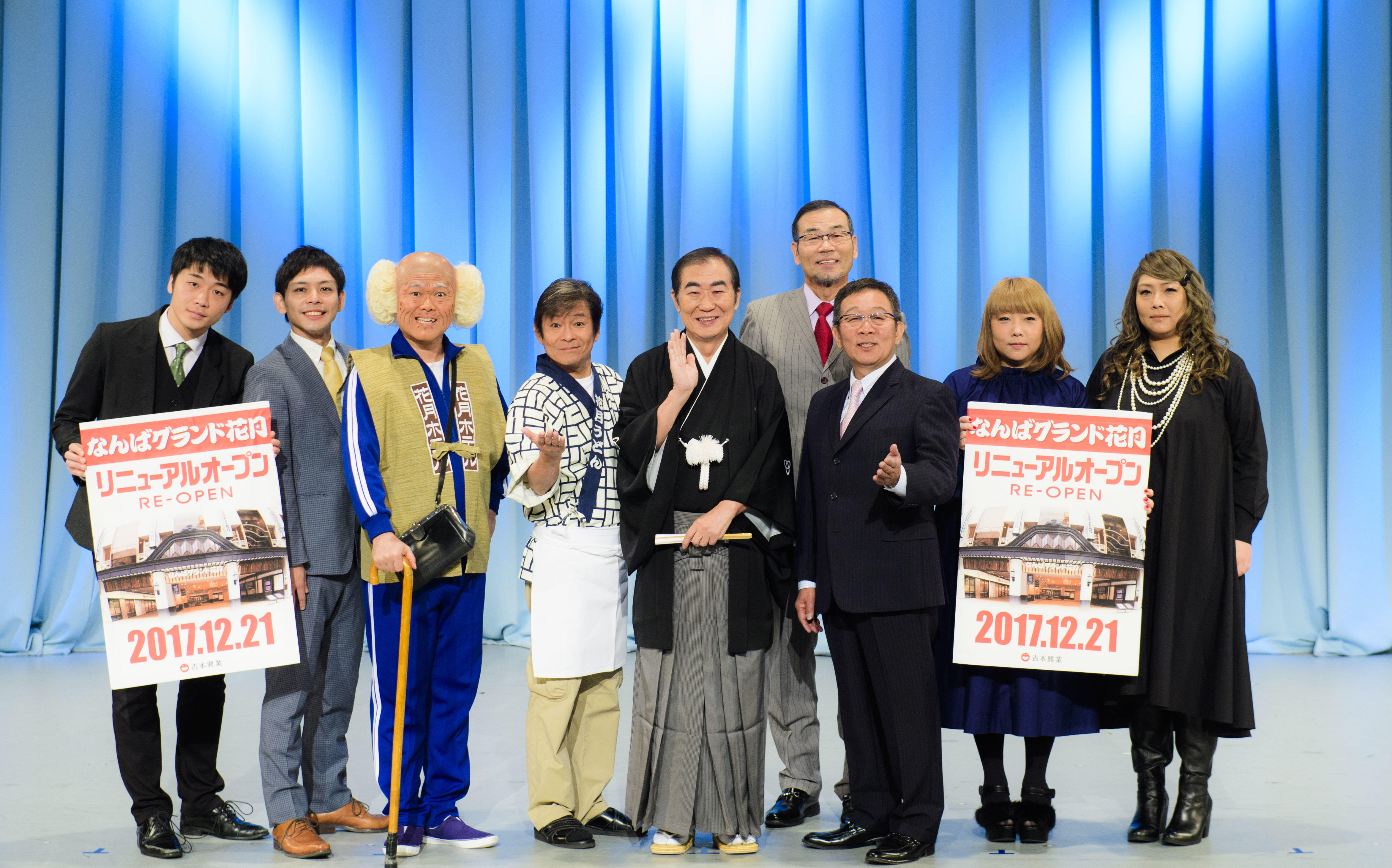 http://news.yoshimoto.co.jp/20171207223600-0afdfa5f23201d86ca0c9c5037f775415f167a5a.jpg