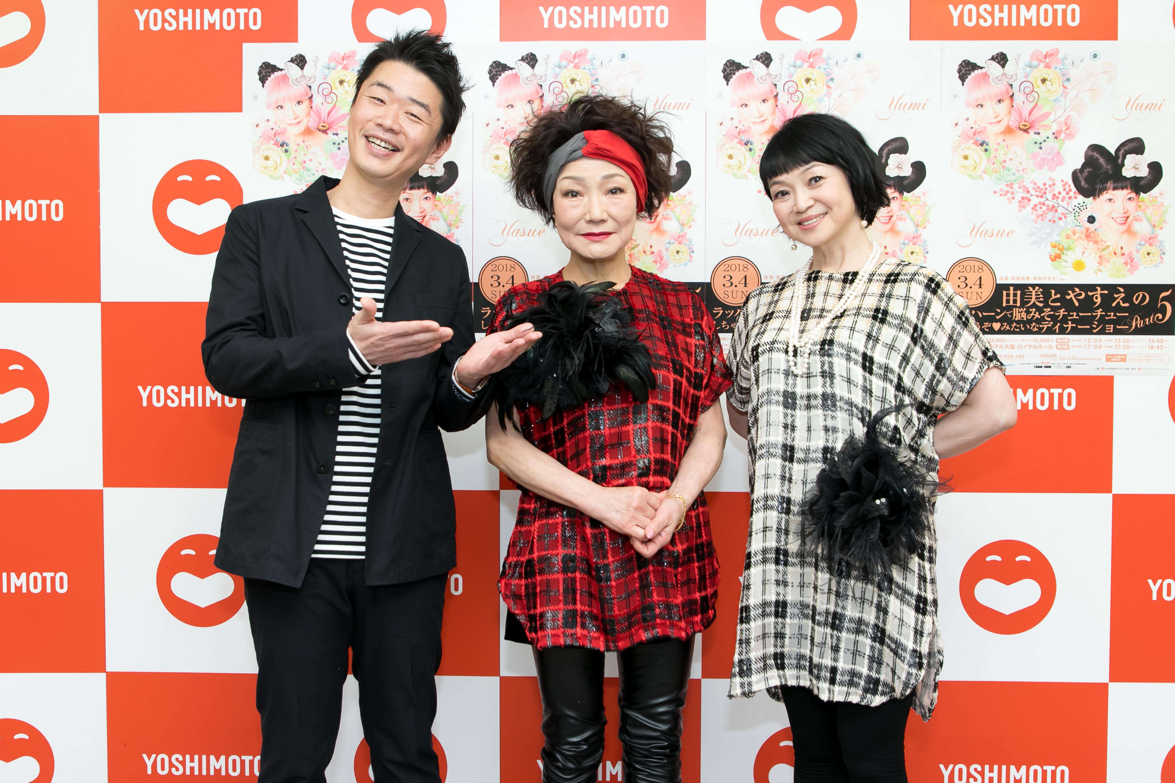 http://news.yoshimoto.co.jp/20171219143558-02799e08763b1ece4b7ff23d27fce85fa312708d.jpg
