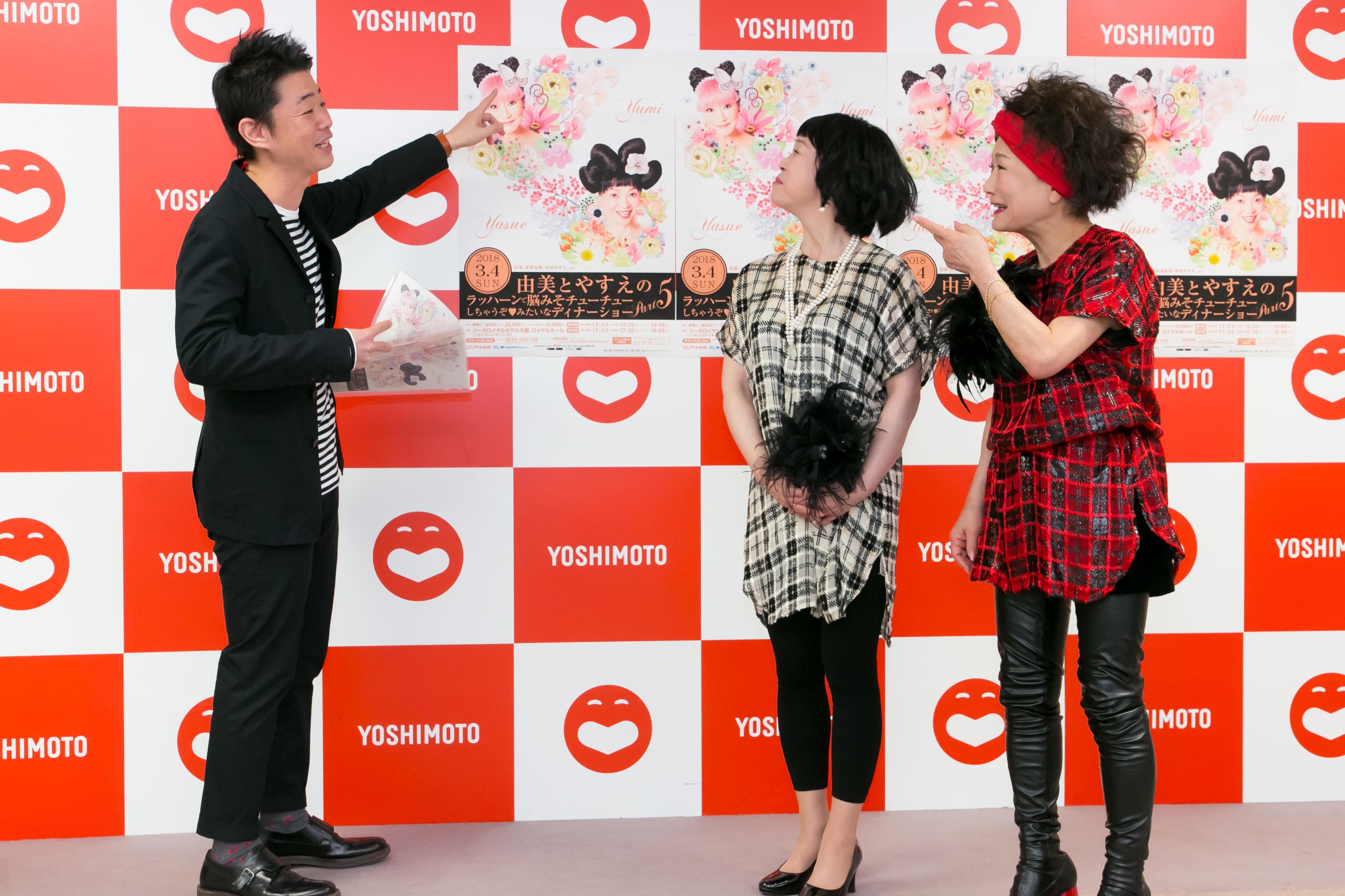 http://news.yoshimoto.co.jp/20171219143905-3a68e68c49765c21047466df2d5c74b3b597c6da.jpg
