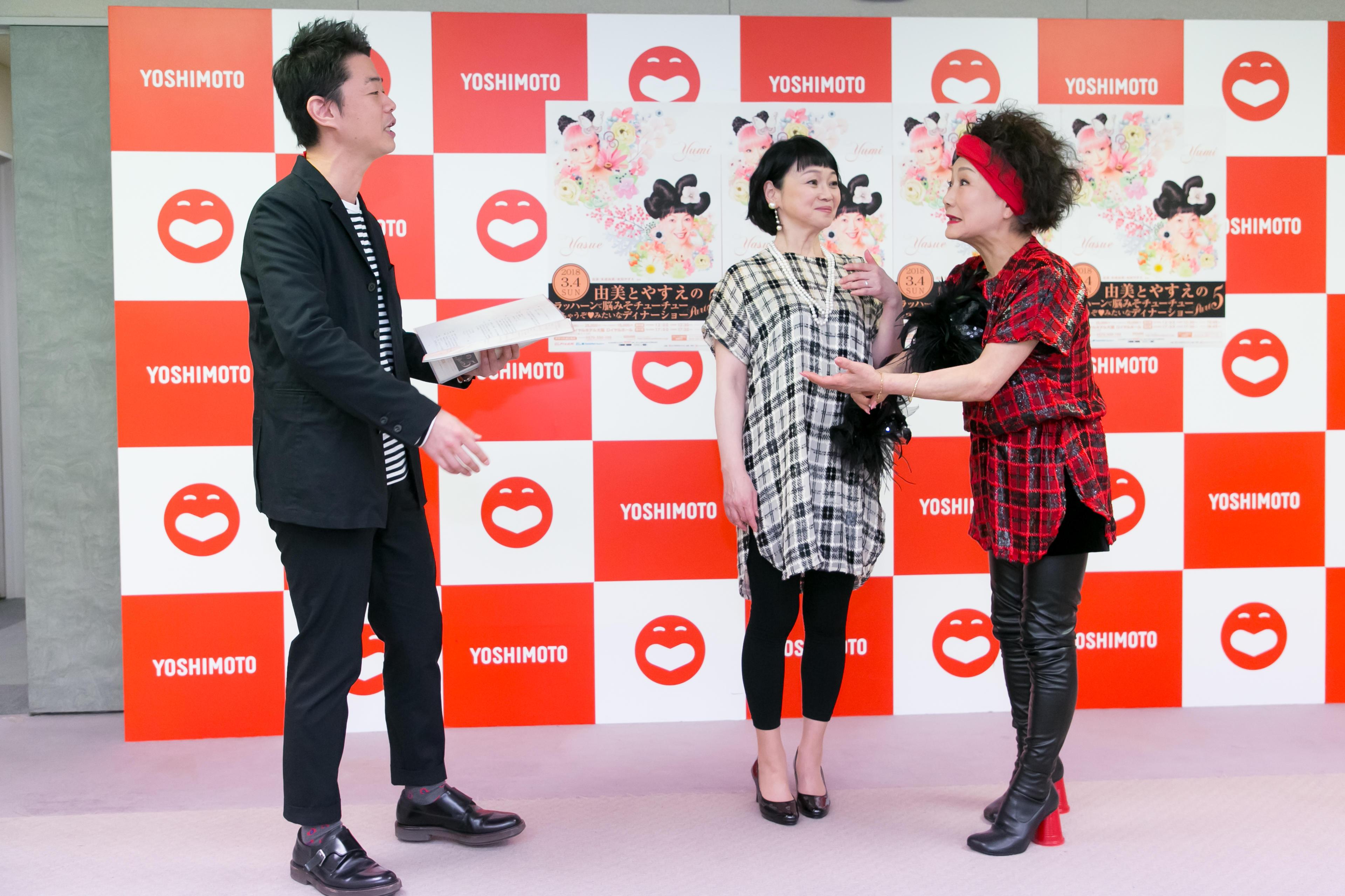 http://news.yoshimoto.co.jp/20171219143936-ed0609a09173640a38b80a042ad61cb96563149a.jpg