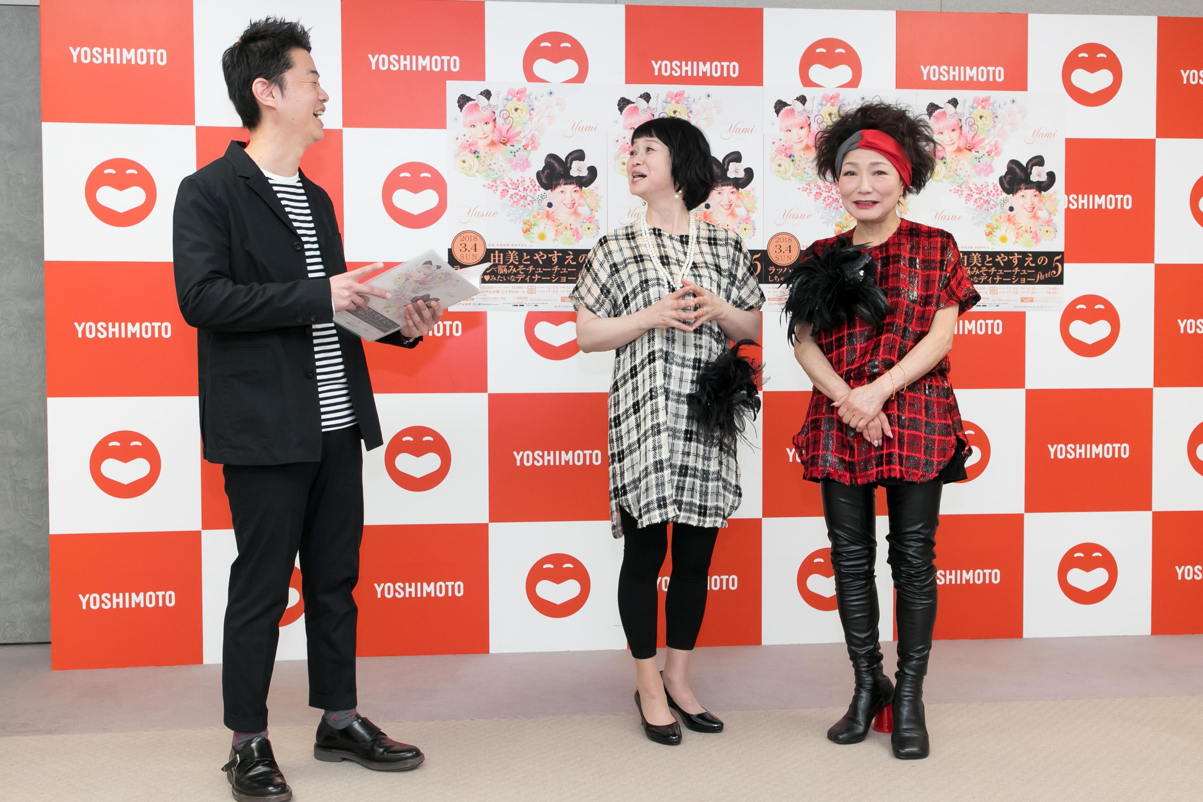http://news.yoshimoto.co.jp/20171219144103-e4a0bcb9fe856c65aa9a495010f231613f8b3b2e.jpg