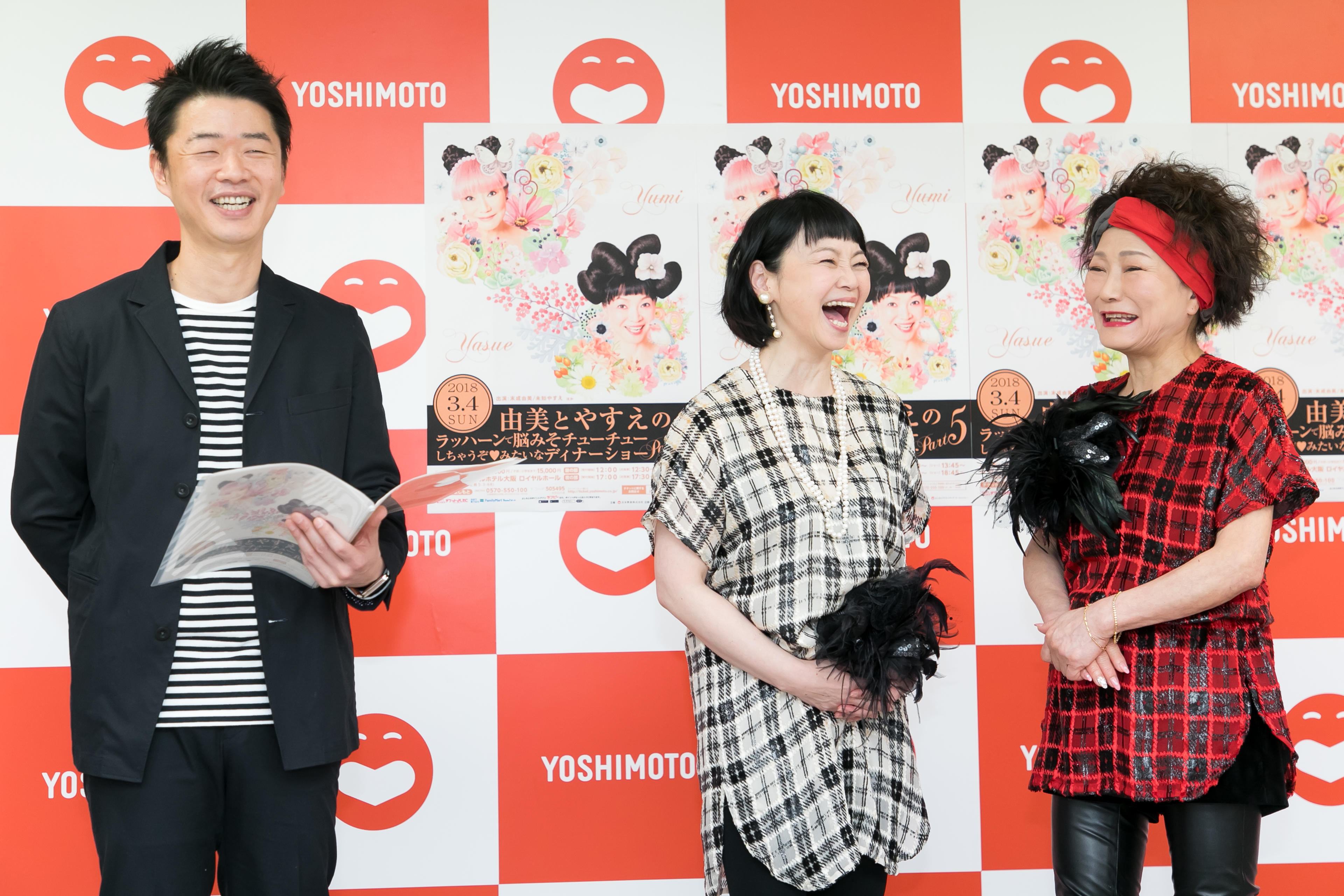 http://news.yoshimoto.co.jp/20171219144252-67293ae93963ad8dbeae2e52ce6e07bb7d46779e.jpg