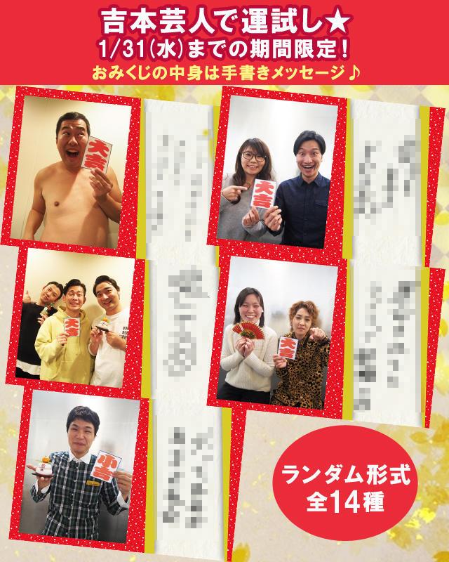http://news.yoshimoto.co.jp/20171229144727-85dfa97159b9e56bc6afec1ba089e6faecd43eb1.jpg