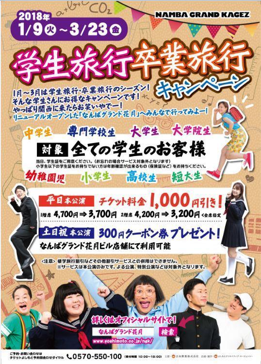 http://news.yoshimoto.co.jp/20180110144905-3d918865b70e92425a13eeb2f8a06baf8857a195.jpg
