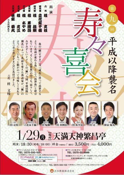 http://news.yoshimoto.co.jp/20180112123254-58f5886dece879980d9f81b7a7e715491e49b0ab.jpg