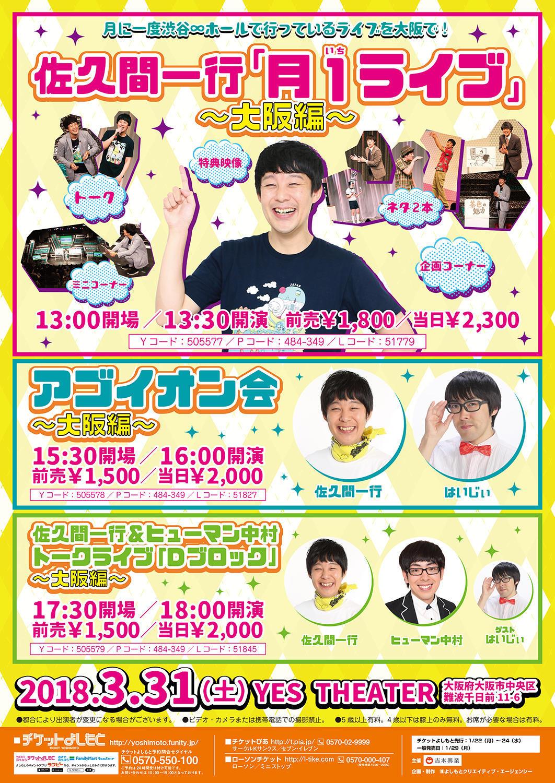 http://news.yoshimoto.co.jp/20180124165245-54fed2b044783706a5f3355540bd49674b464fe3.jpg