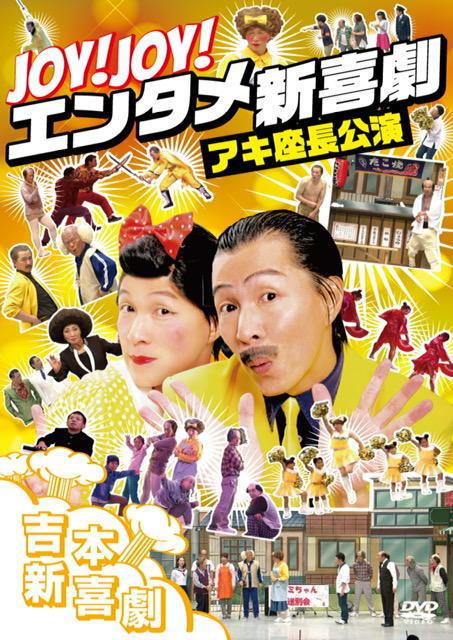 http://news.yoshimoto.co.jp/20180131215432-2e221d912c9592fe620c68a040f28520aa64cafc.jpg