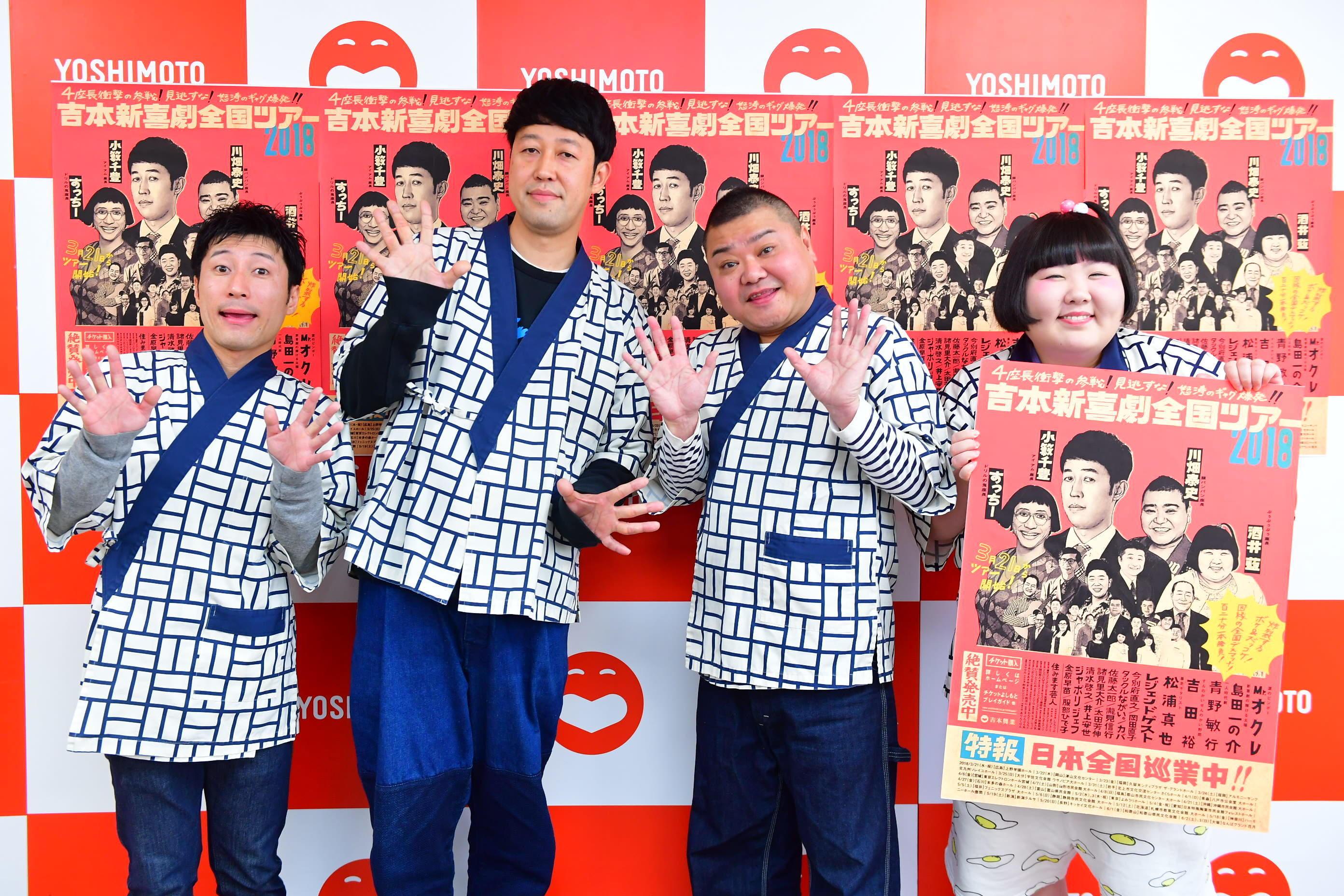 http://news.yoshimoto.co.jp/20180205174650-75d31645d037e1b813f685ffb744deb3c6a1dc90.jpg