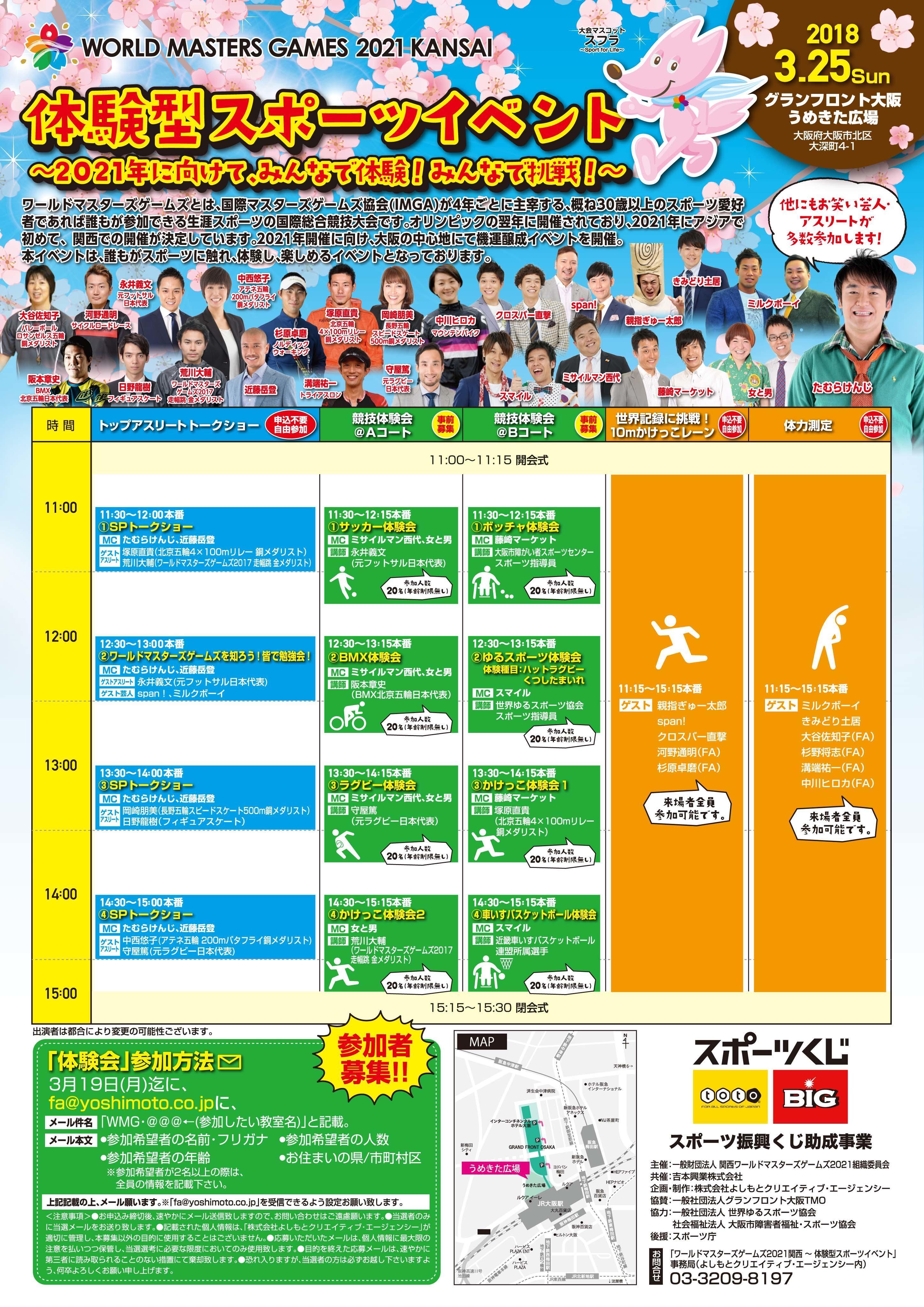 http://news.yoshimoto.co.jp/20180205212522-932be03c2e24fe9dc59854501aeebe5a9eccc719.jpg