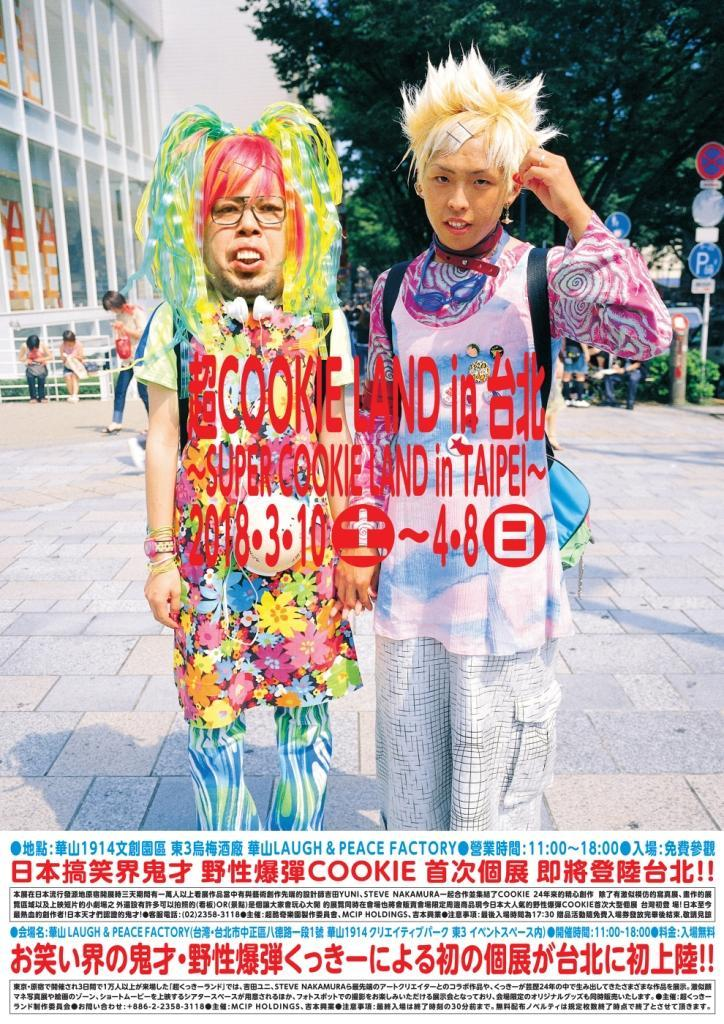 http://news.yoshimoto.co.jp/20180209164848-5e4cd15145406d721e7b7c86c761997ee702fe41.jpg