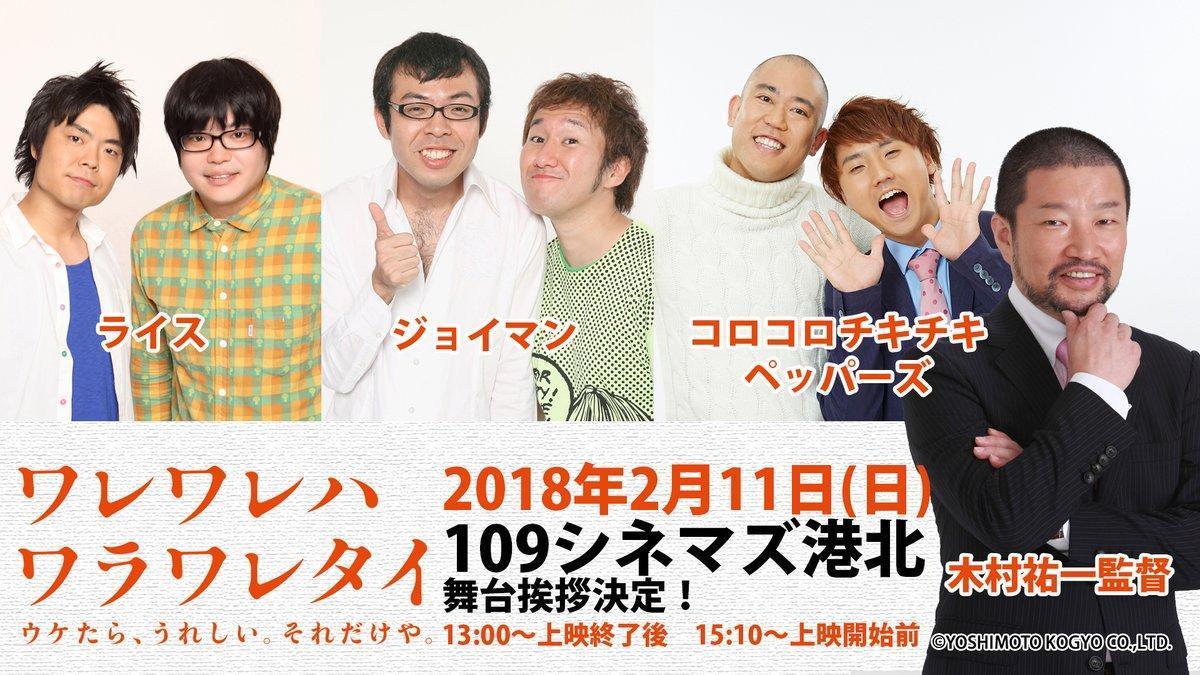 http://news.yoshimoto.co.jp/20180209212831-770fa00d8582022606a18a3a9980817bbc7795d7.jpg