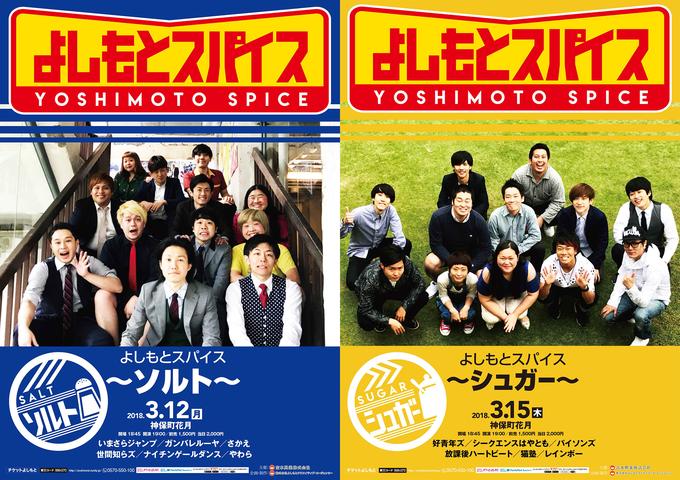 http://news.yoshimoto.co.jp/20180213154749-9f0a554661fdbf9e20cf98b89a6754bc30c4f52d.png