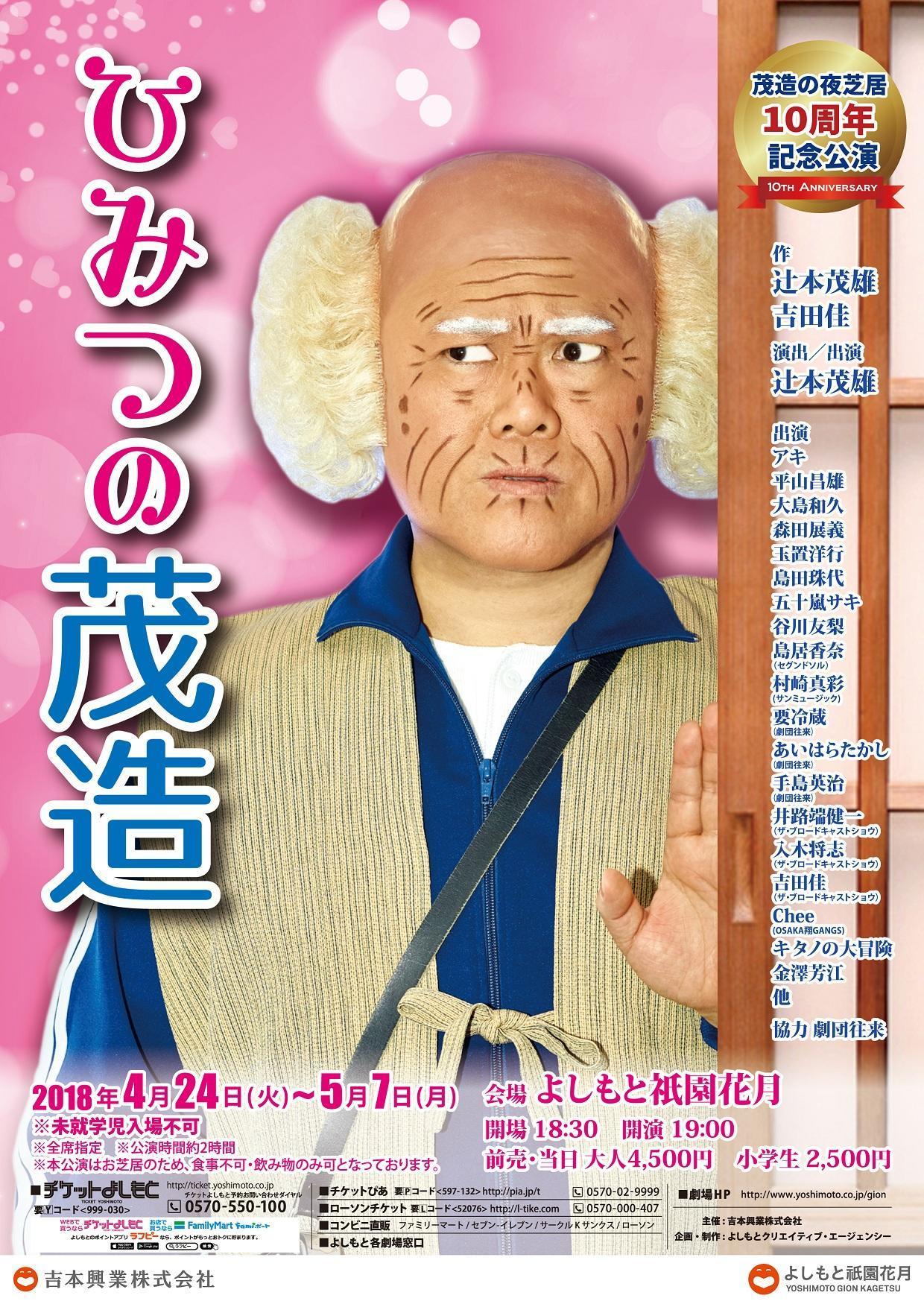 http://news.yoshimoto.co.jp/20180228003532-1719241643eeceedcff85a83acbe3c8411605316.jpg