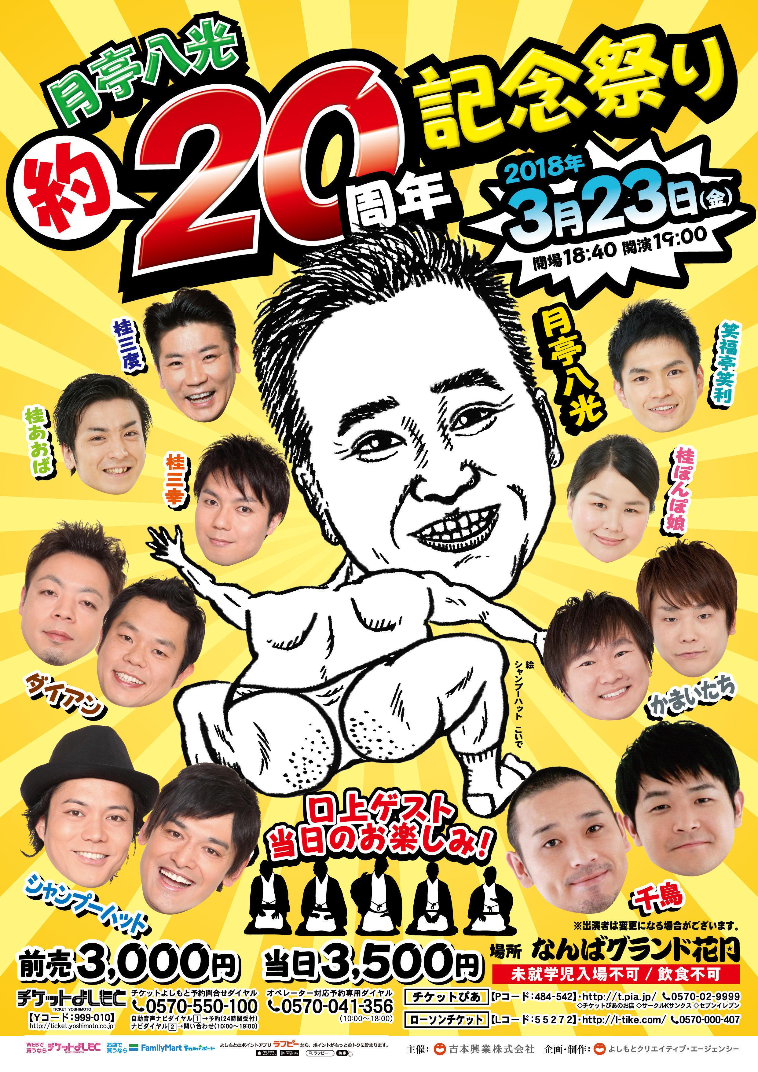 http://news.yoshimoto.co.jp/20180305155518-c78fa0d19c8e58eeaf3bf1ad04243db2ed1385b7.jpg