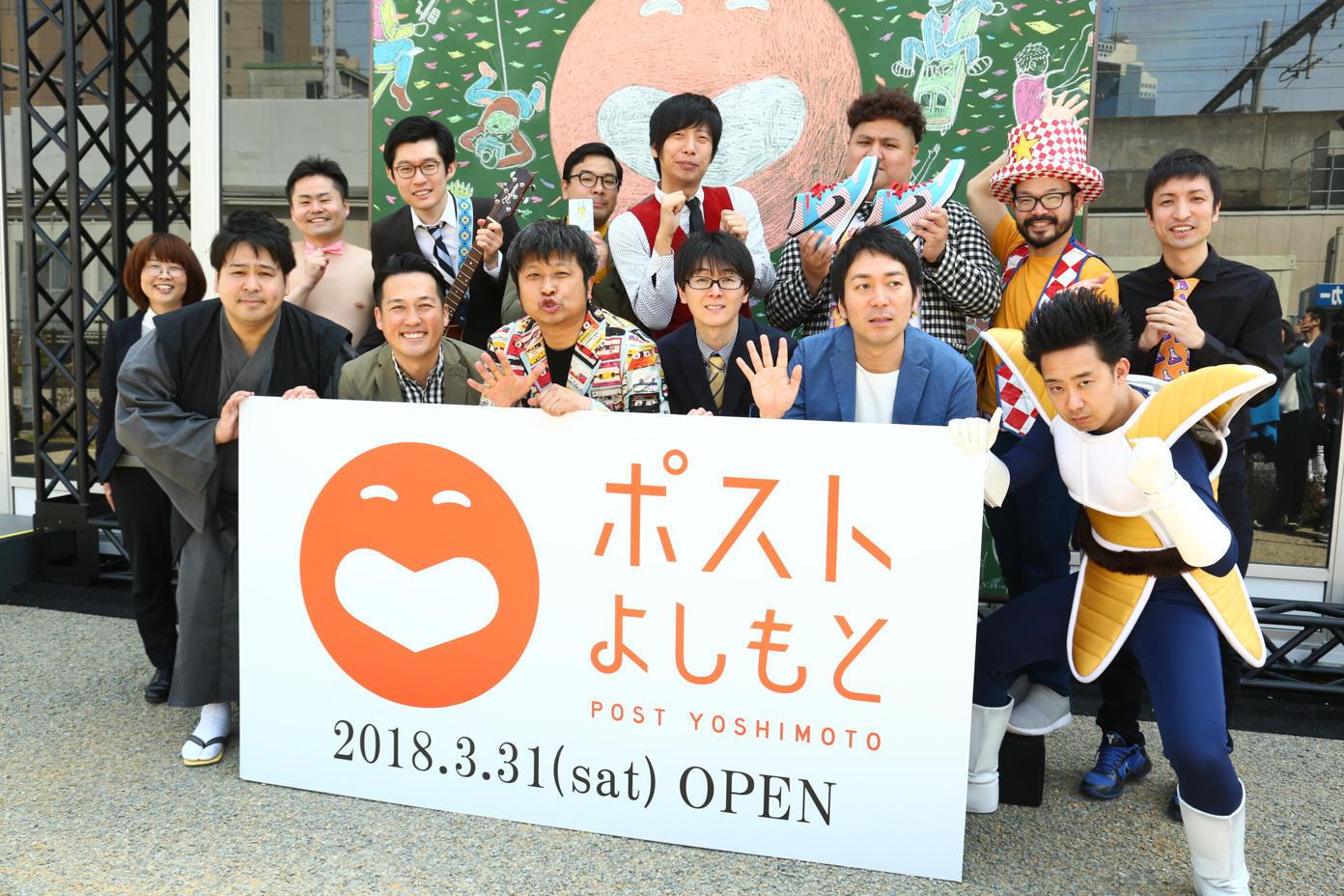 http://news.yoshimoto.co.jp/20180329150708-4e7eeb2c1169f5878353fa3883ebce7814a69043.jpg