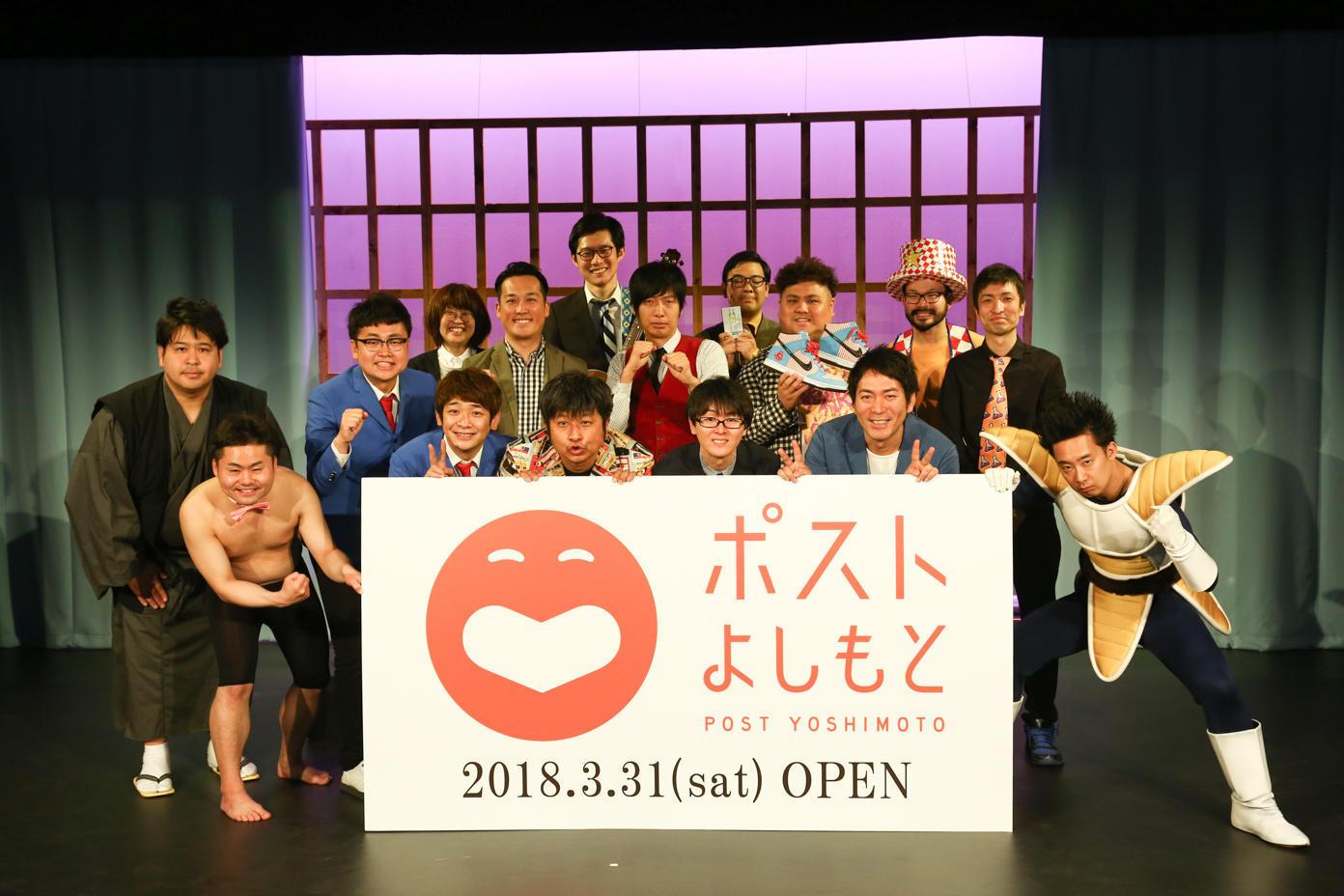 http://news.yoshimoto.co.jp/20180329150823-79bba49a2387100d96023a53cd8212194648ffde.jpg