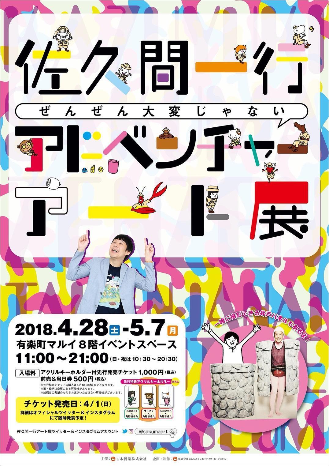 http://news.yoshimoto.co.jp/20180330095727-67f8d8e59d08e290572230a3b57b75676c2c3fe9.jpg
