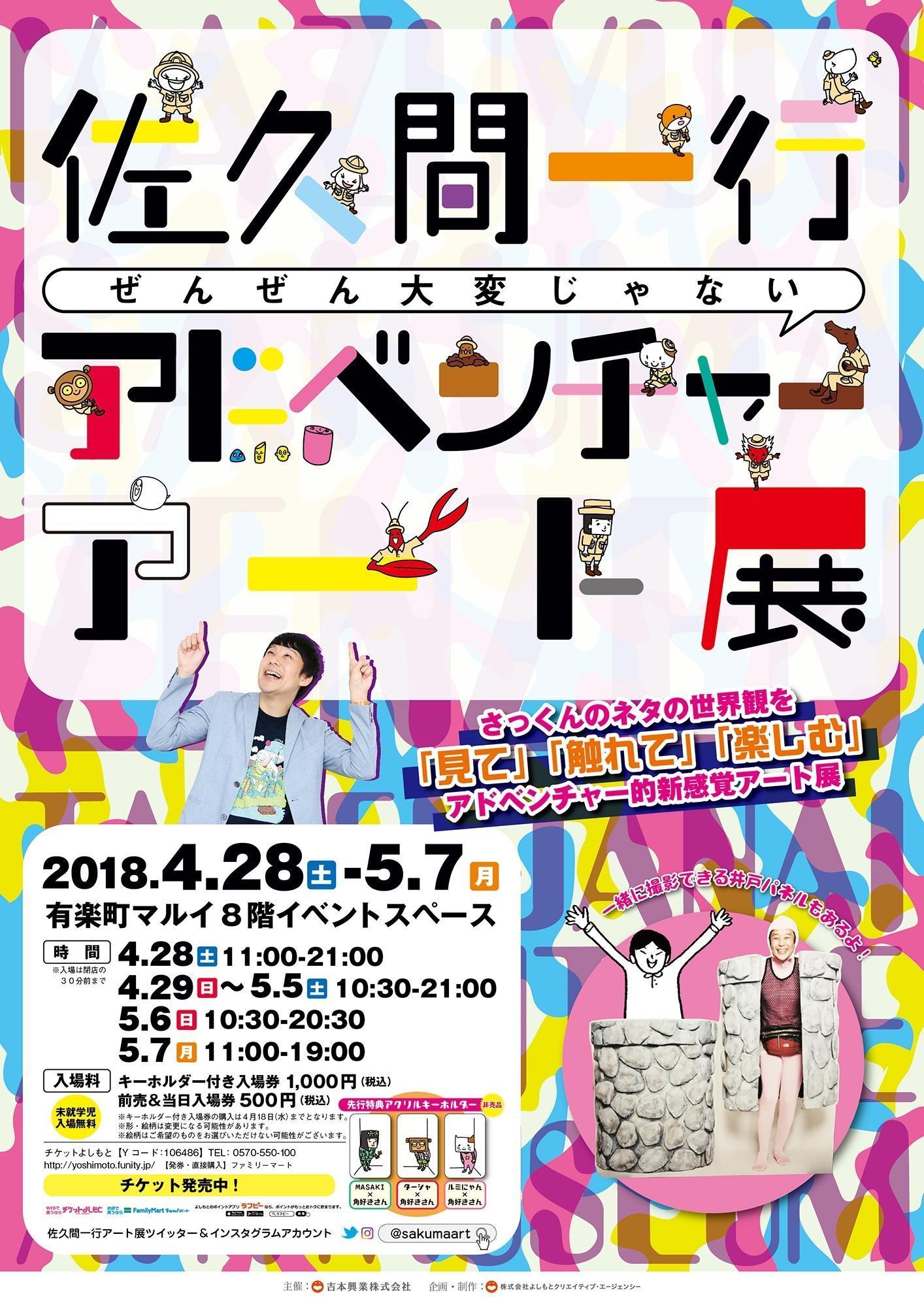 http://news.yoshimoto.co.jp/20180411162349-7ec897eded70639cba0f3cf0a6b3c4320cb0adbe.jpg