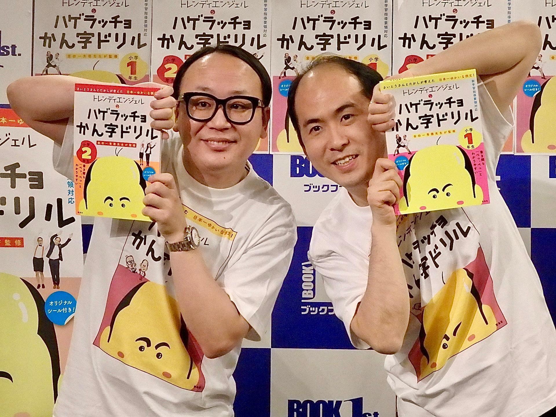 http://news.yoshimoto.co.jp/20180412000042-86dbf361994f3eb56a11b3deace5768657ed233d.jpg