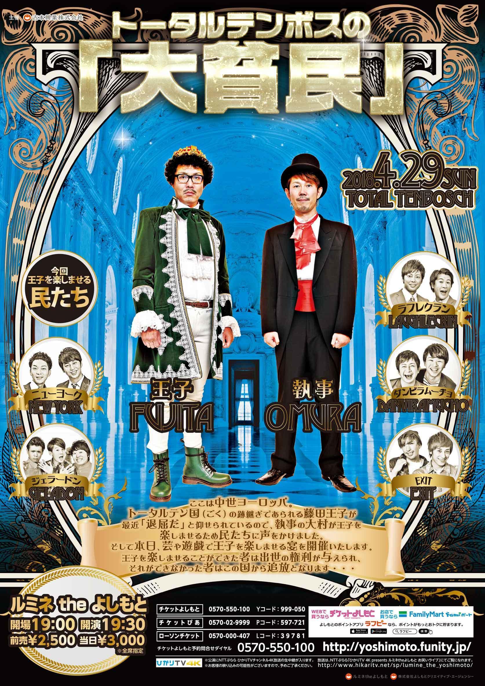 http://news.yoshimoto.co.jp/20180426155510-615bd578df86dc815c0c89426c9b39d715c4bec2.jpg