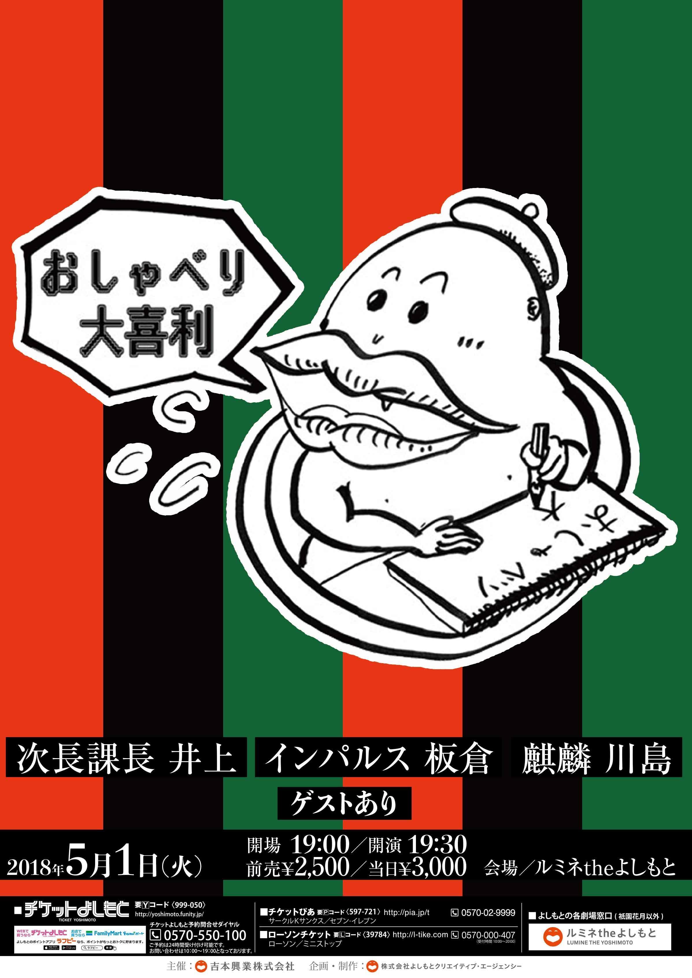 http://news.yoshimoto.co.jp/20180426155556-adabbe7b463ce57288b9ab952264139be787af0a.jpg