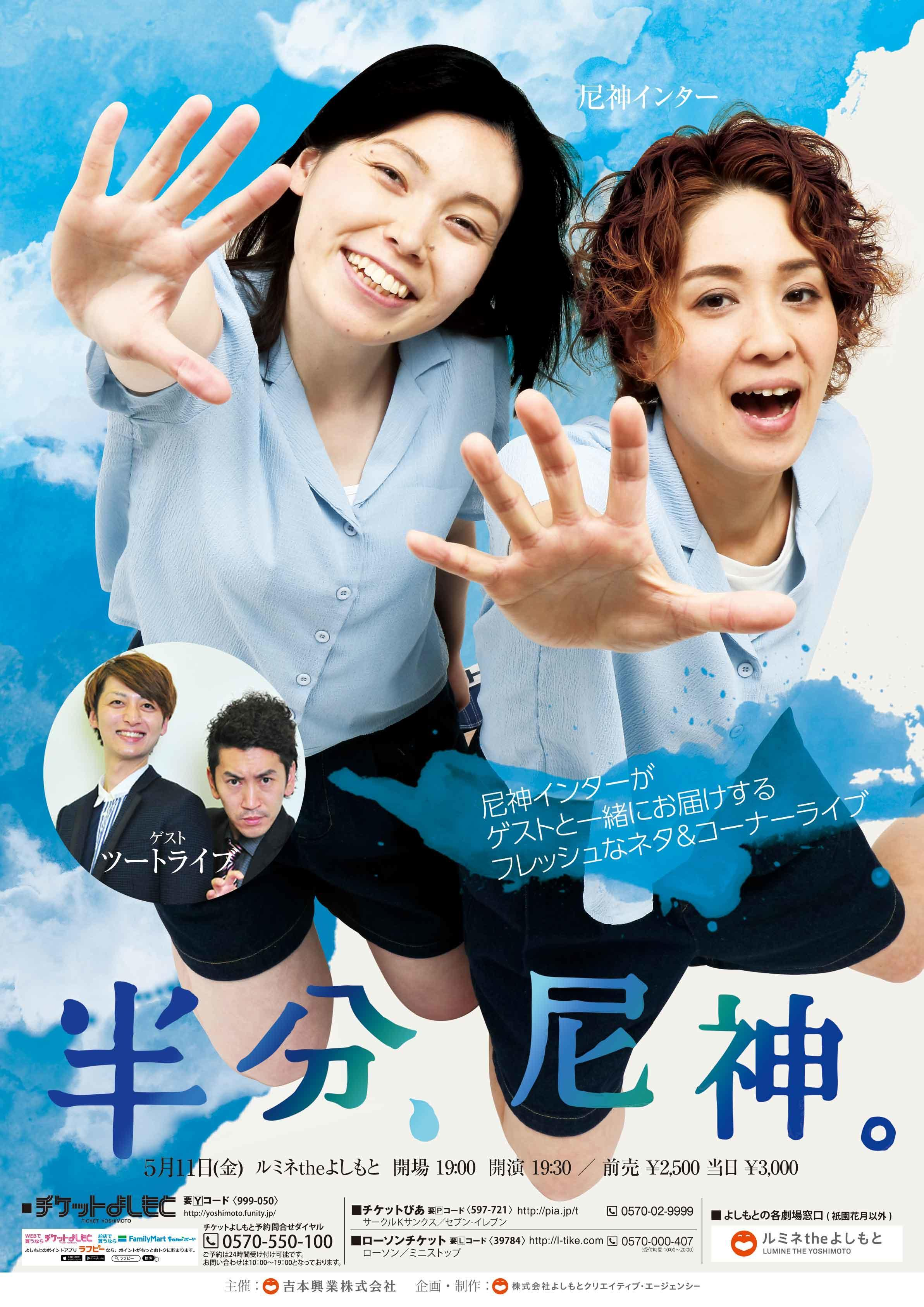 http://news.yoshimoto.co.jp/20180426155640-f9d61759f61d67315bd86713e6cf762611e2908a.jpg