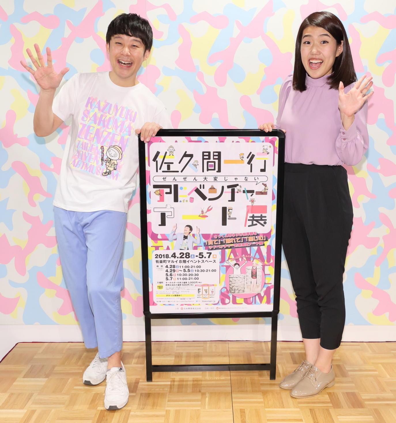http://news.yoshimoto.co.jp/20180427000931-75ee849a0583829204e299b378d9fcca04a1bea9.jpg