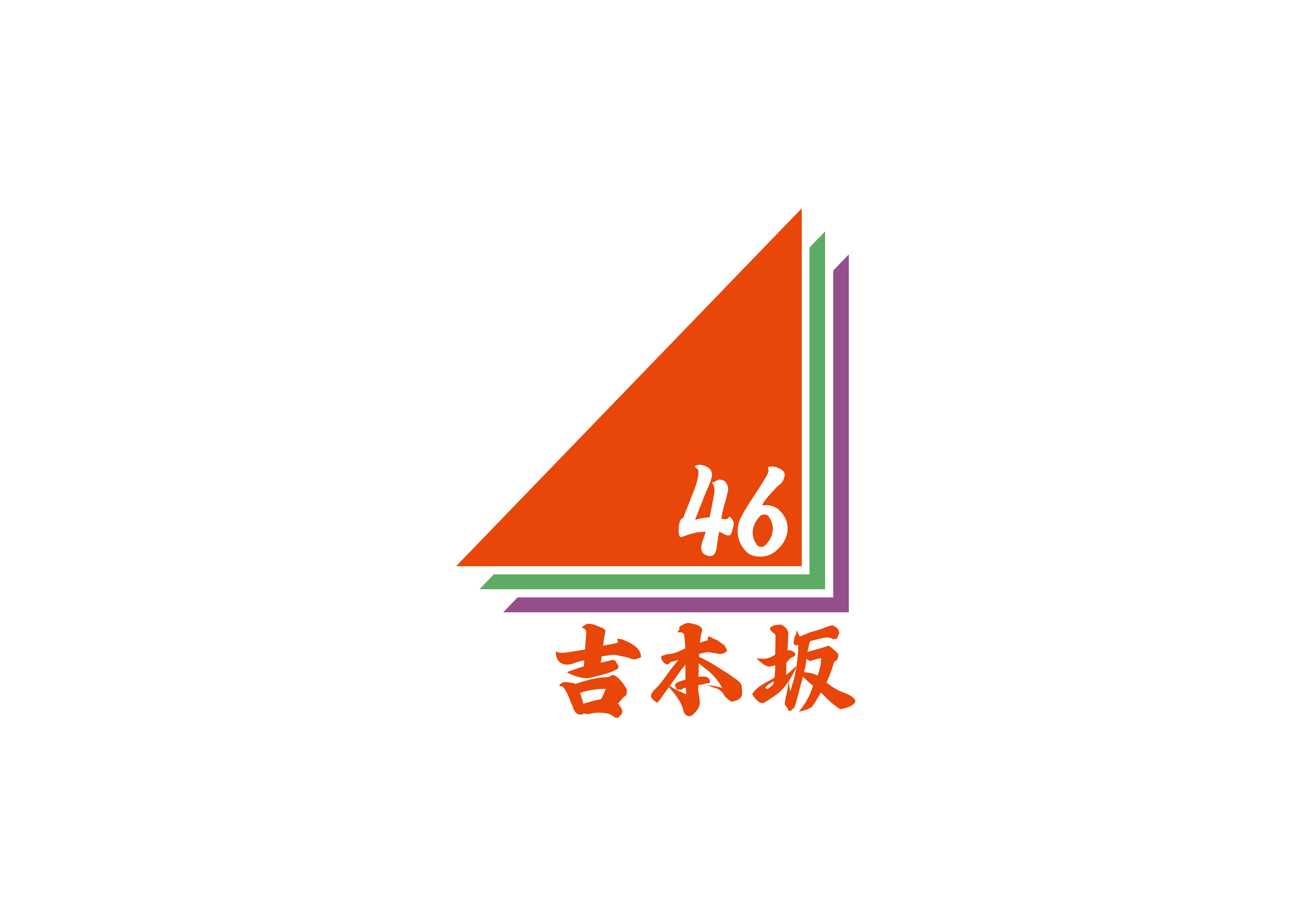 http://news.yoshimoto.co.jp/20180509123142-f6be8fdb1a446003bd8f5261b3458a11c0362491.png