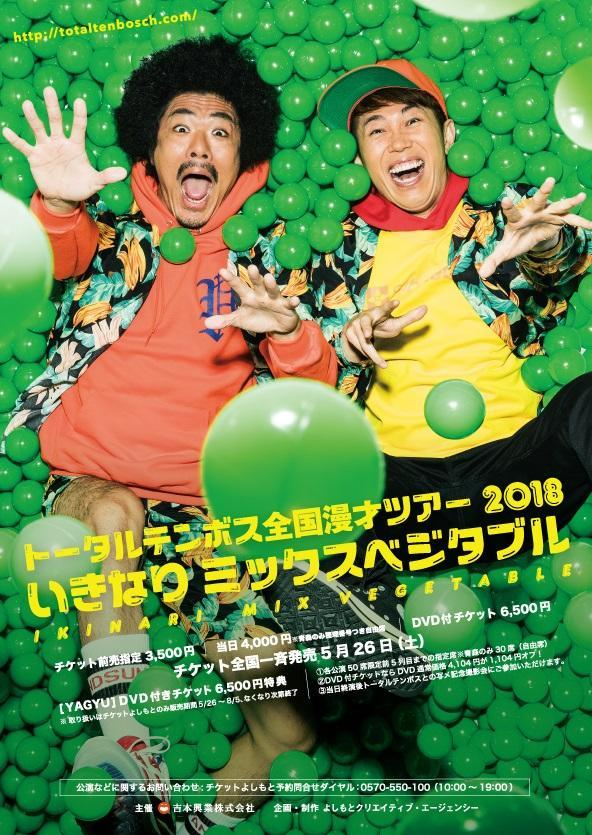 http://news.yoshimoto.co.jp/20180511114159-32ebe4417531426191689a977d23fe988311478b.jpg