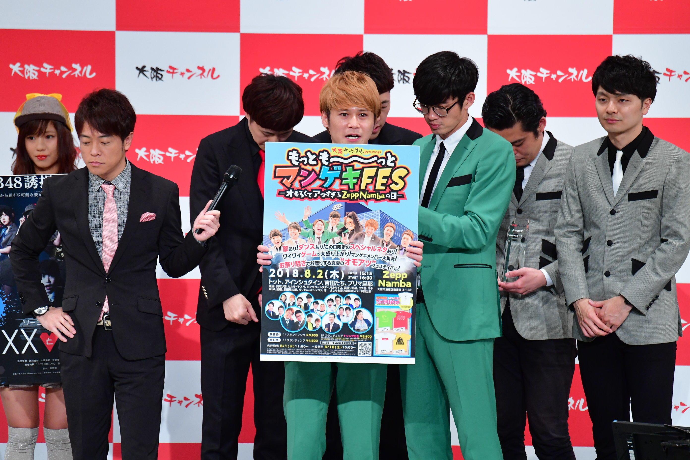 http://news.yoshimoto.co.jp/20180514224342-6238d2f97462fc812b0c0e5431b4e2afe6ccd0ba.jpg