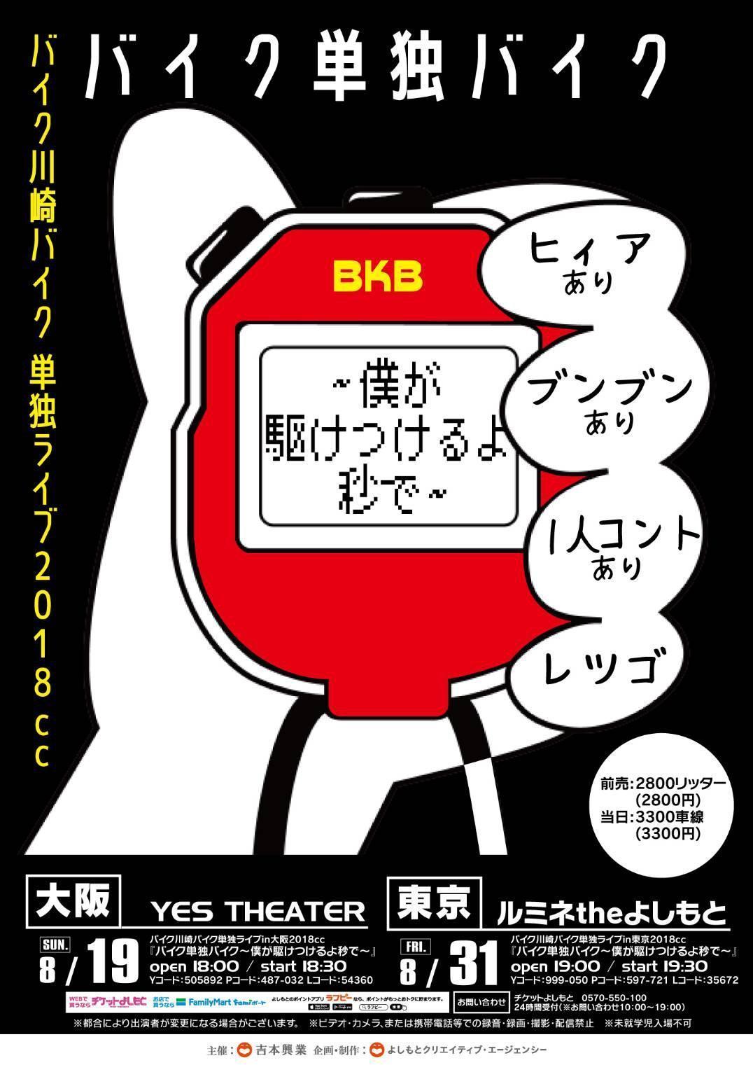 http://news.yoshimoto.co.jp/20180515140101-06281793423cd647fce8d2e83809cc8fcb8058da.jpg
