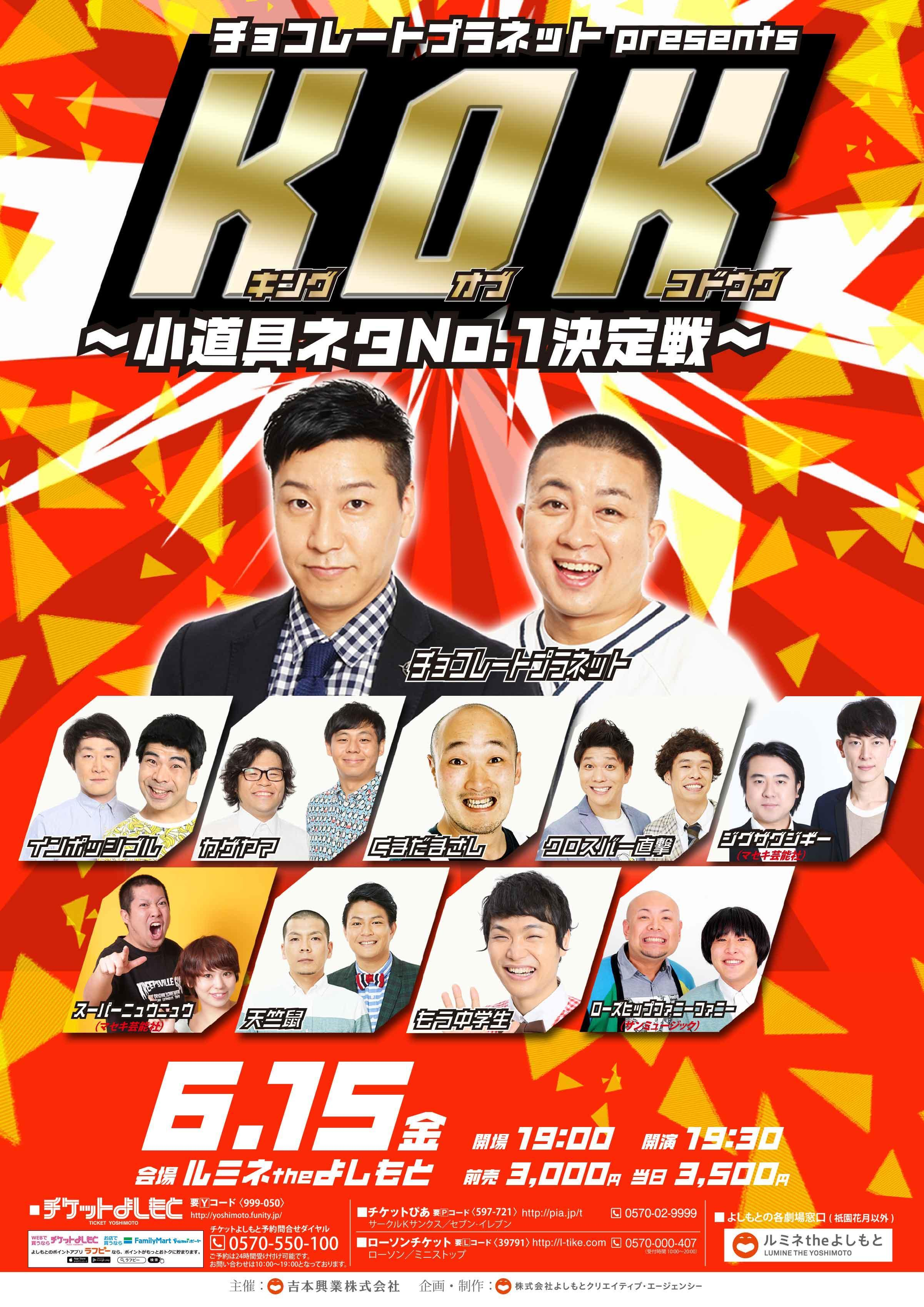http://news.yoshimoto.co.jp/20180524184753-9894cc63a9d57554afcd8a7246c11c34c779b848.jpg