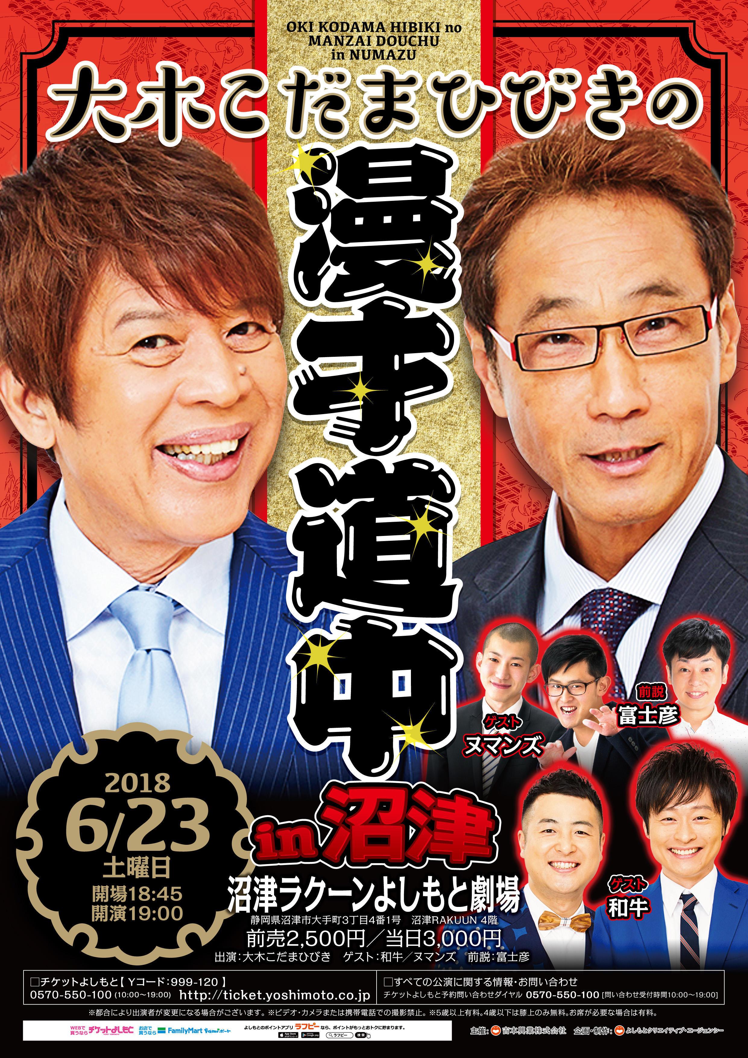 http://news.yoshimoto.co.jp/20180531144938-2ff2e448ece4fe53007eceda200ccd4043b08afd.jpg